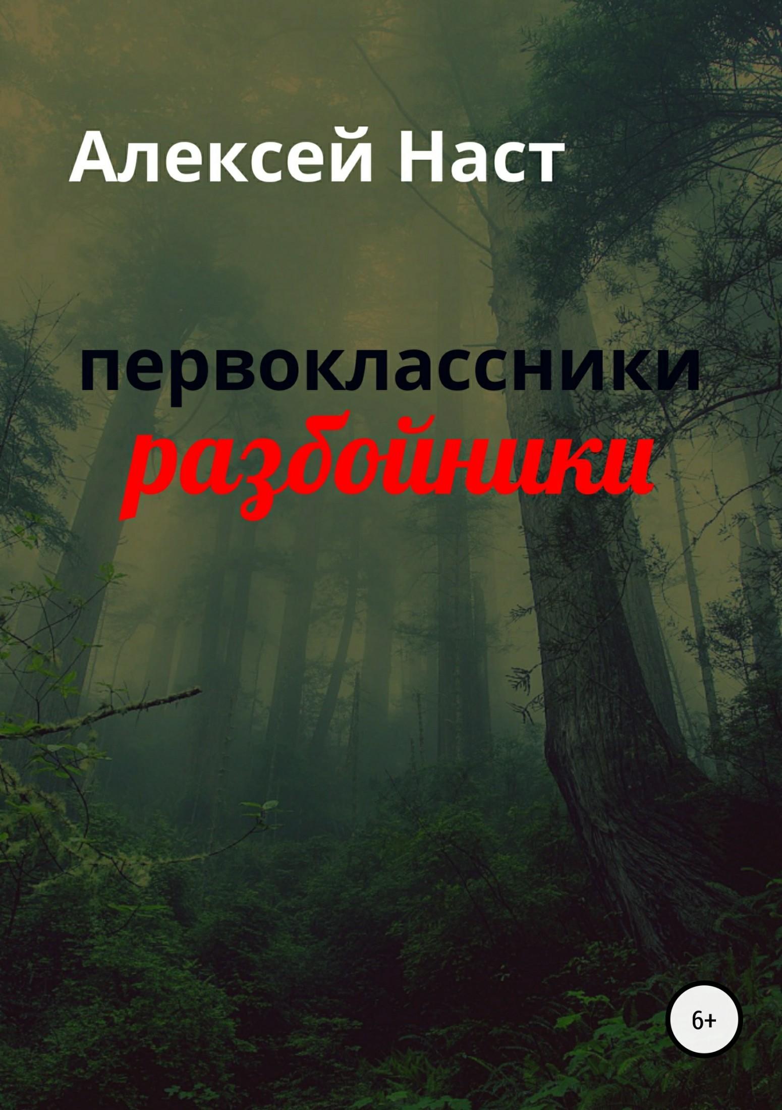 Алексей Наст - первоклассники разбойники