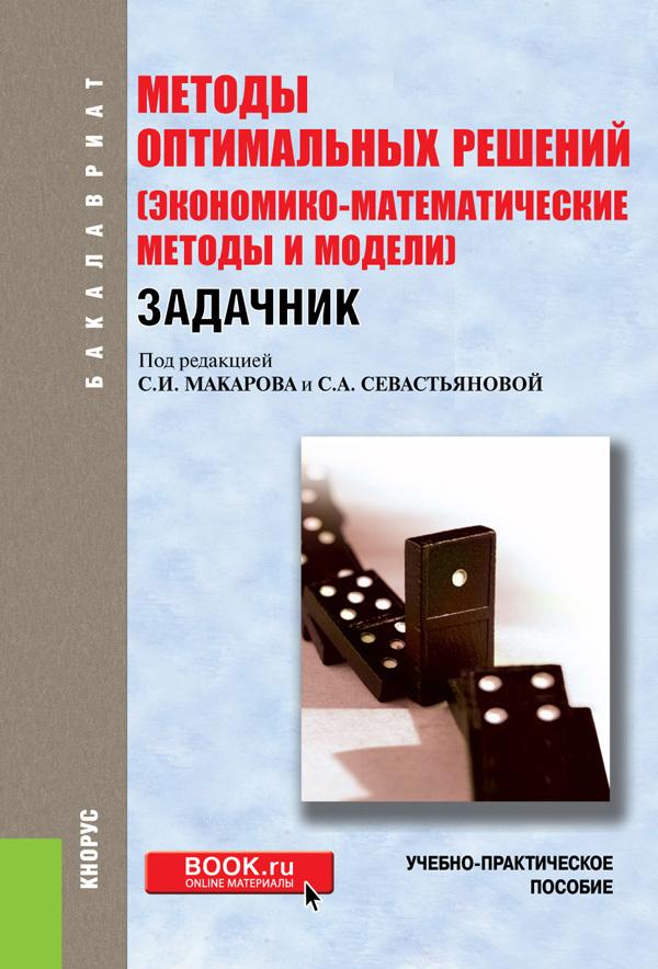 Методы оптимальных решений (экономико-математические методы и модели). Задачник