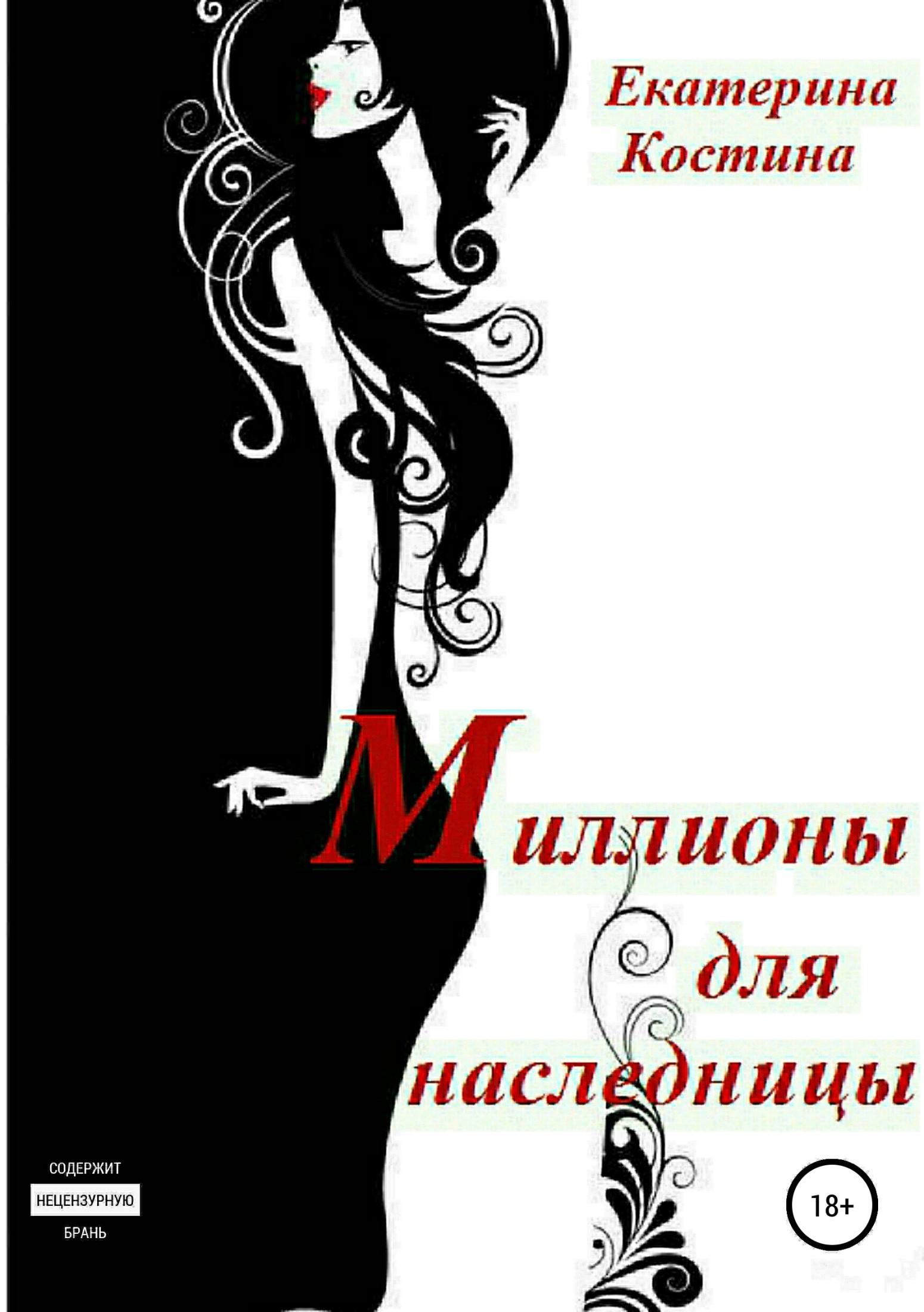 Екатерина Владимировна Костина Миллионы для наследницы екатерина владимировна костина миллионы для наследницы