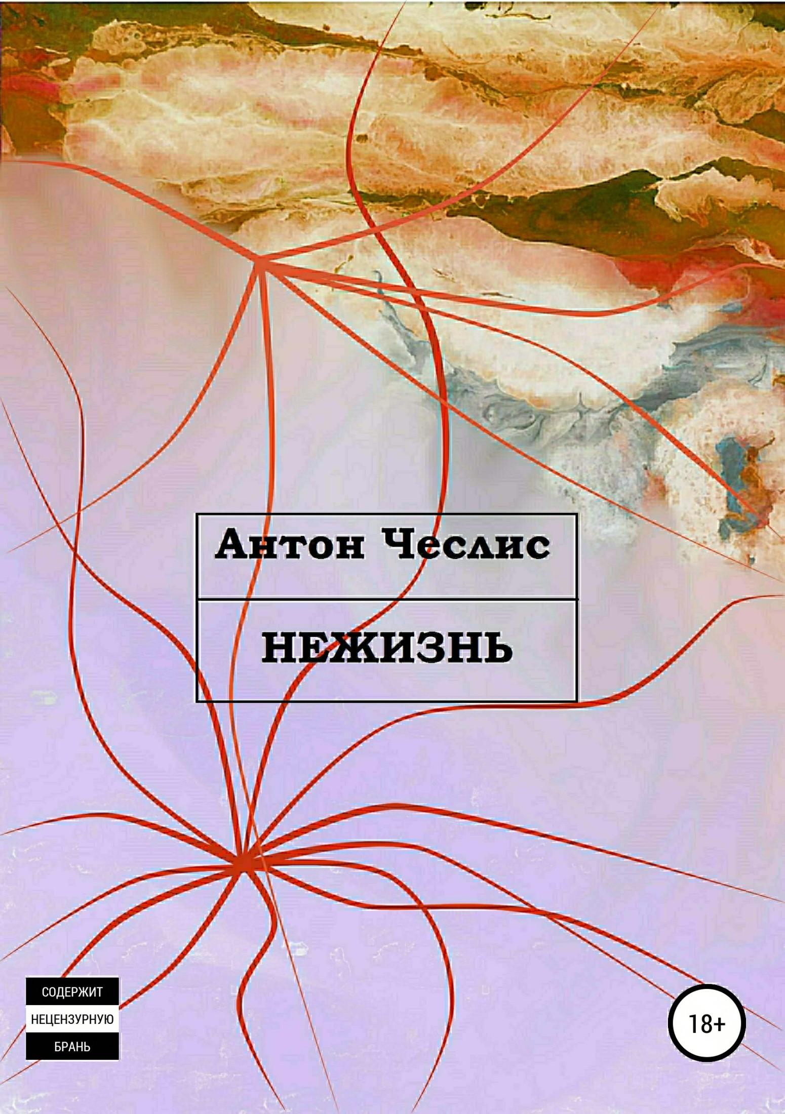 Антон Викторович Чеслис Нежизнь. Сборник рассказов