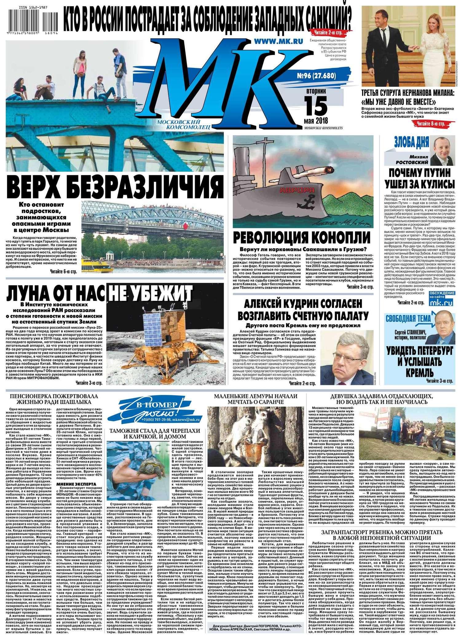 МК Московский Комсомолец 96-2018