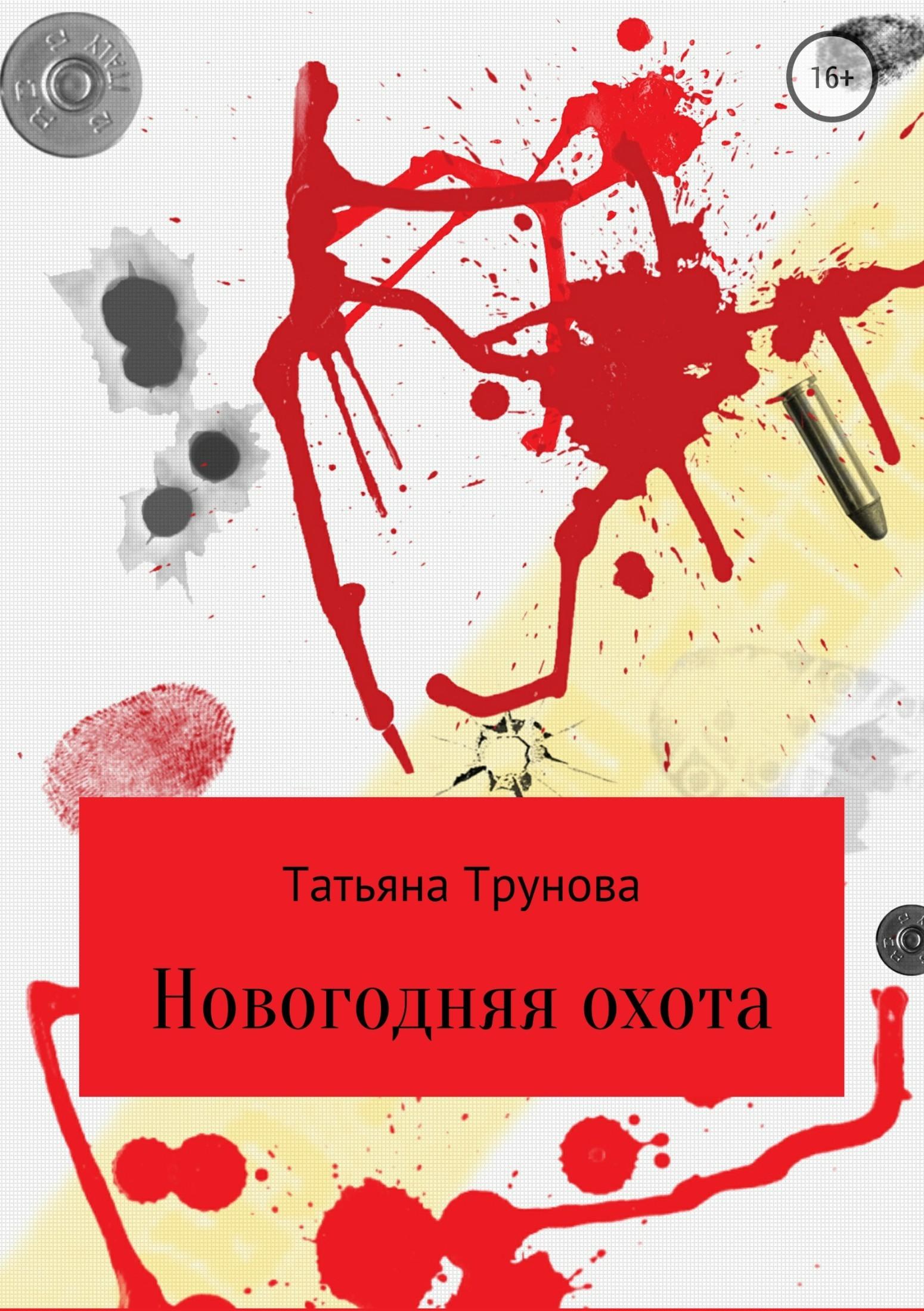 Татьяна Юрьевна Трунова бесплатно