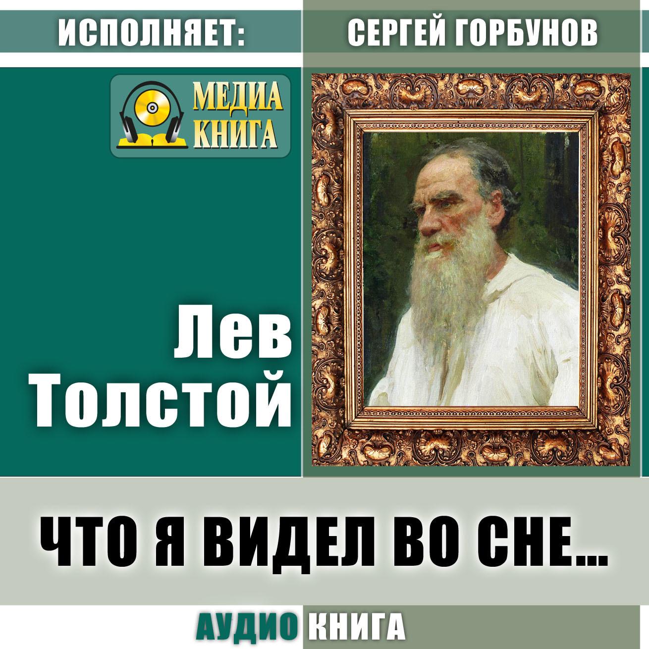 Лев Толстой Что я видел во сне…