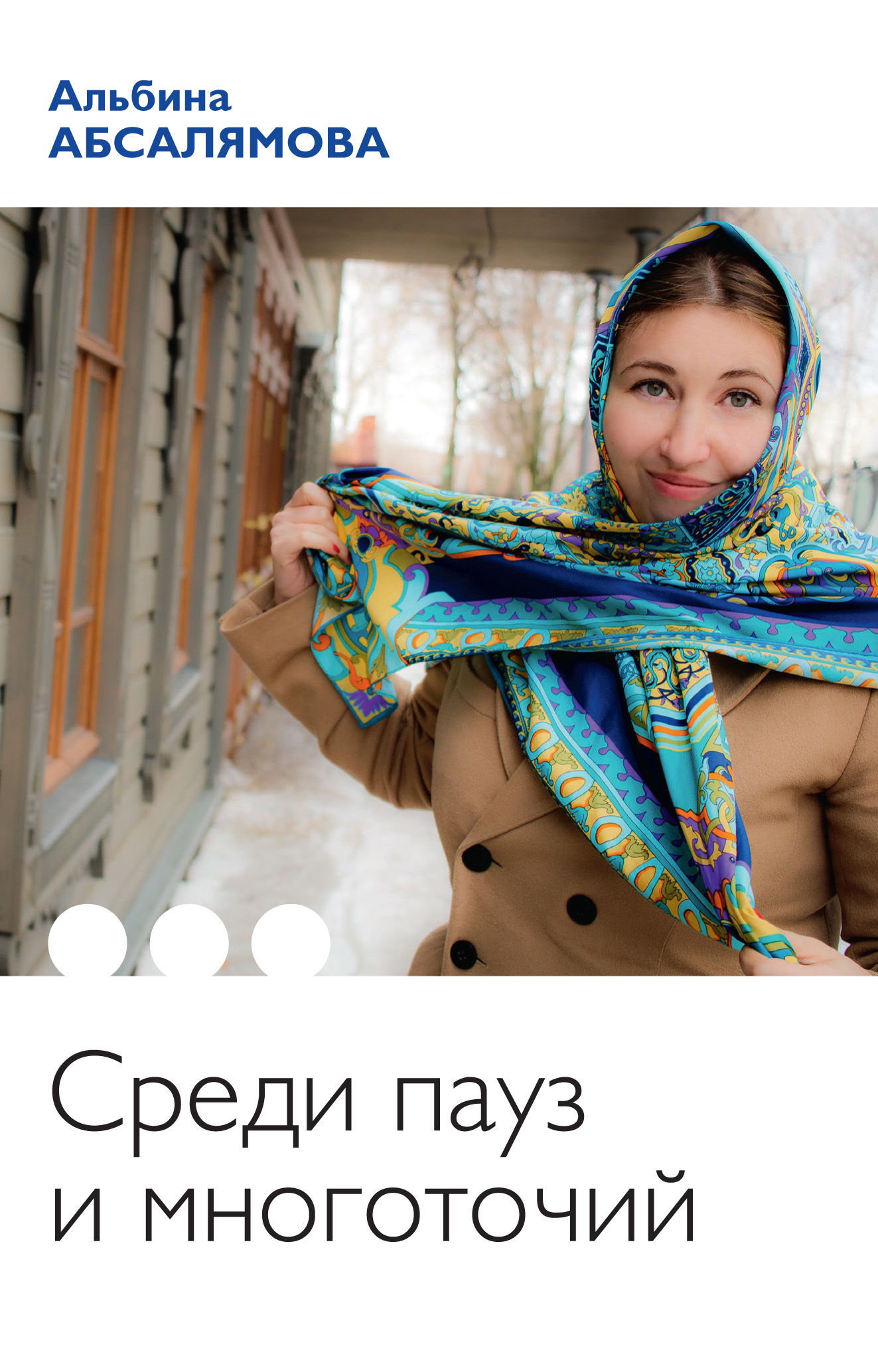 Альбина Абсалямова бесплатно