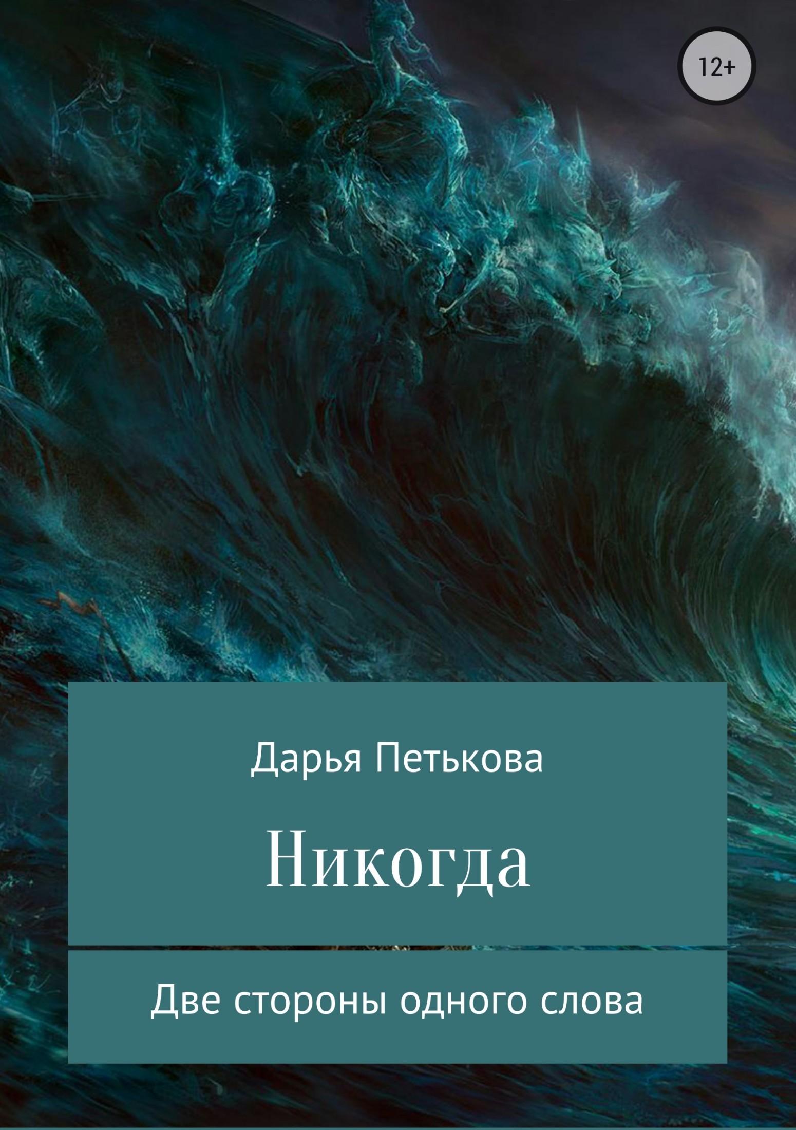 Дарья Александровна Петькова Никогда какое слово написать что бы захотели