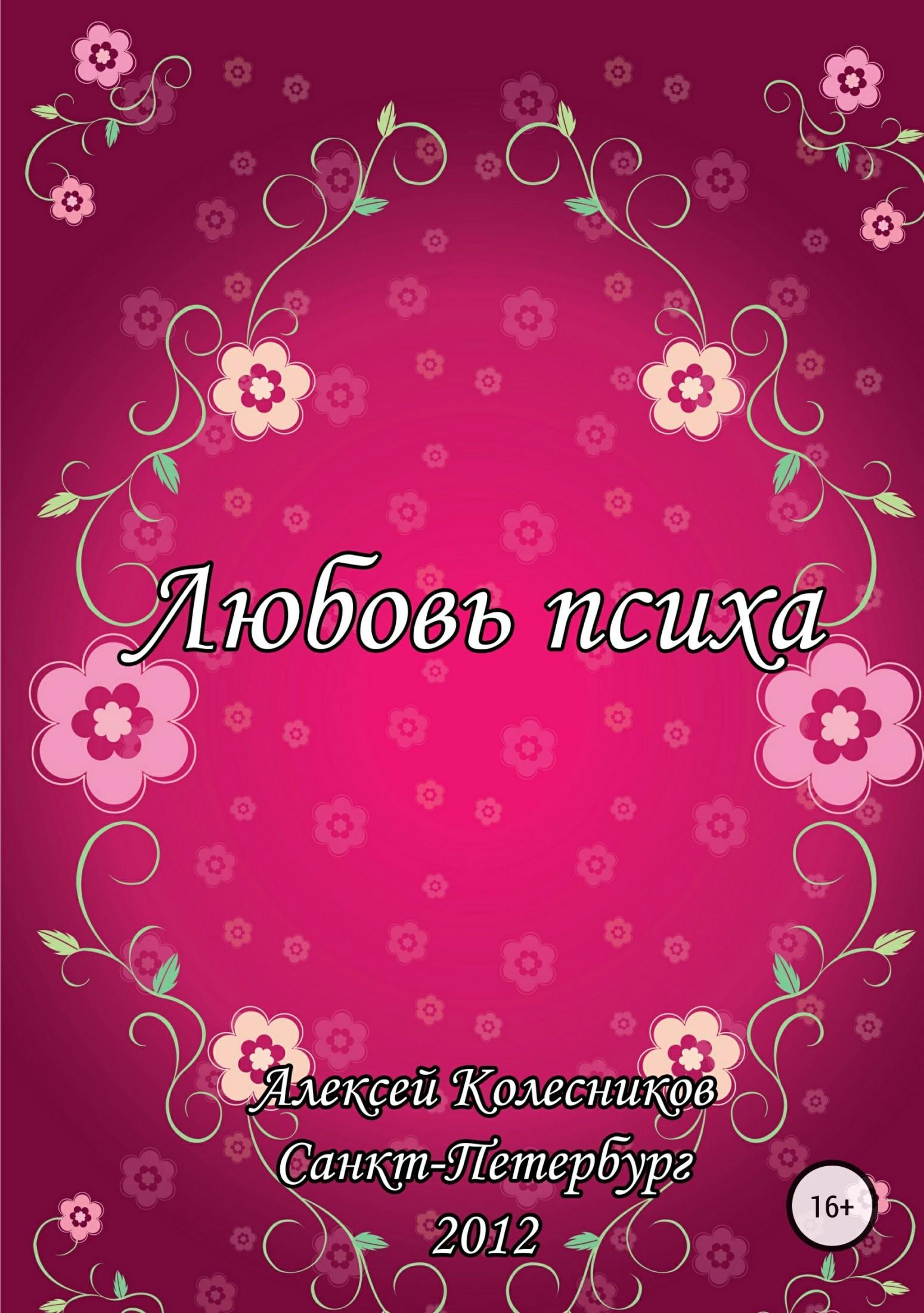 Алексей Колесников - Любовь психа