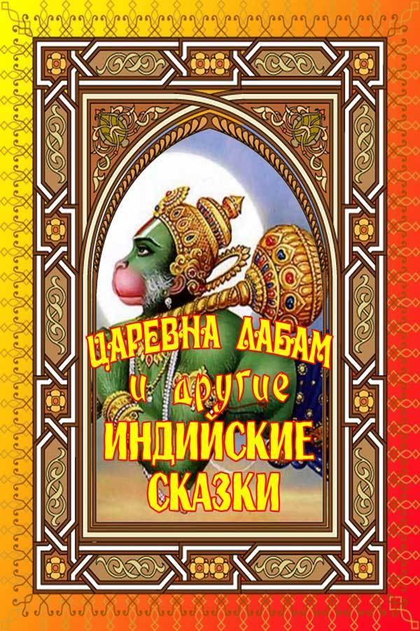 Ольга Коржинская - Царевна Лабам и другие Индийские сказки