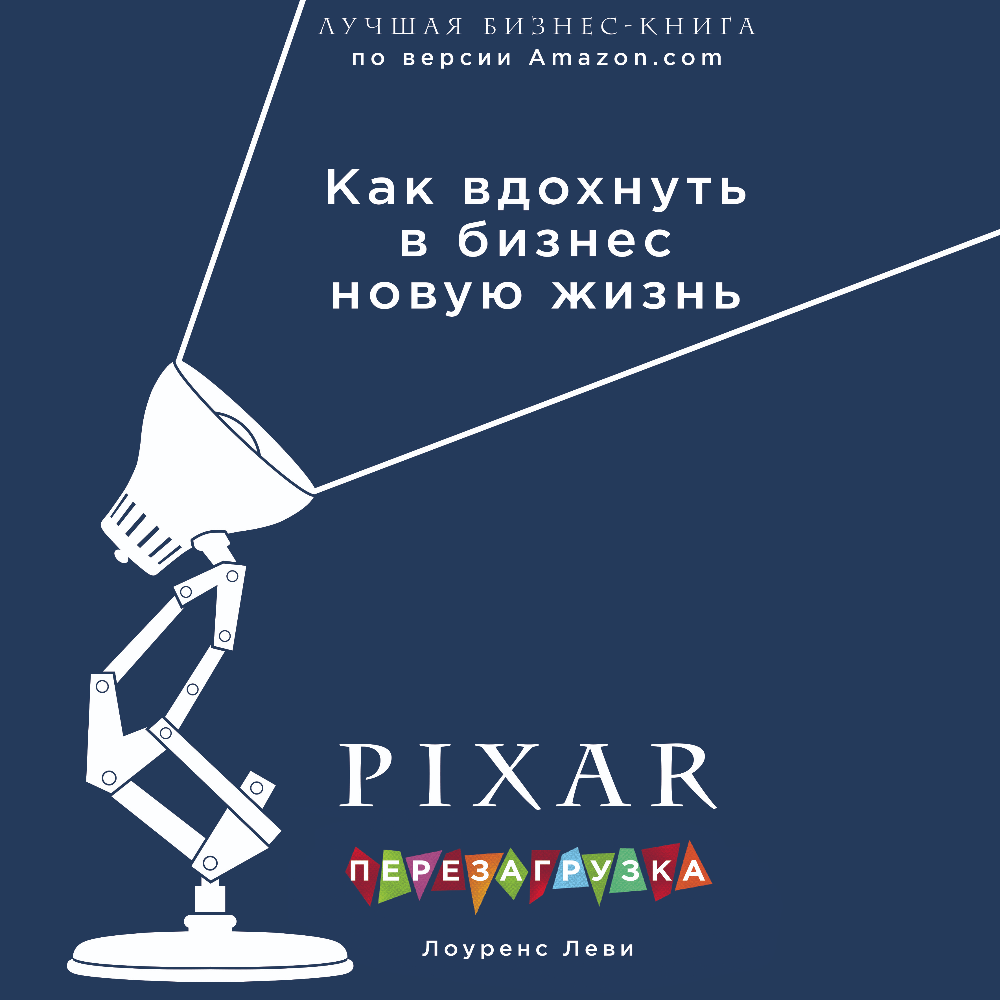 PIXAR. Перезагрузка. Гениальная книга по антикризисному управлению