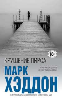 Марк Хэддон - Крушение пирса (сборник)