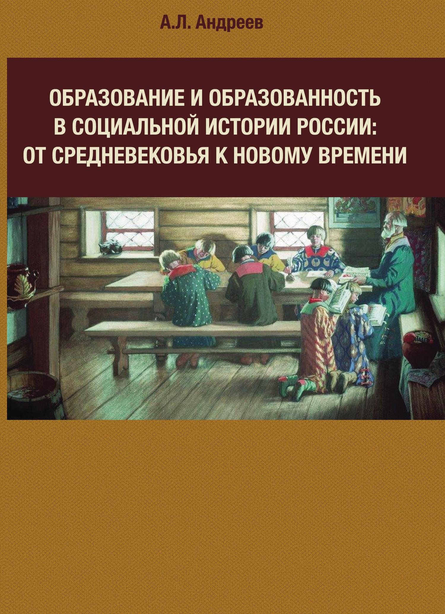 Андрей Андреев бесплатно