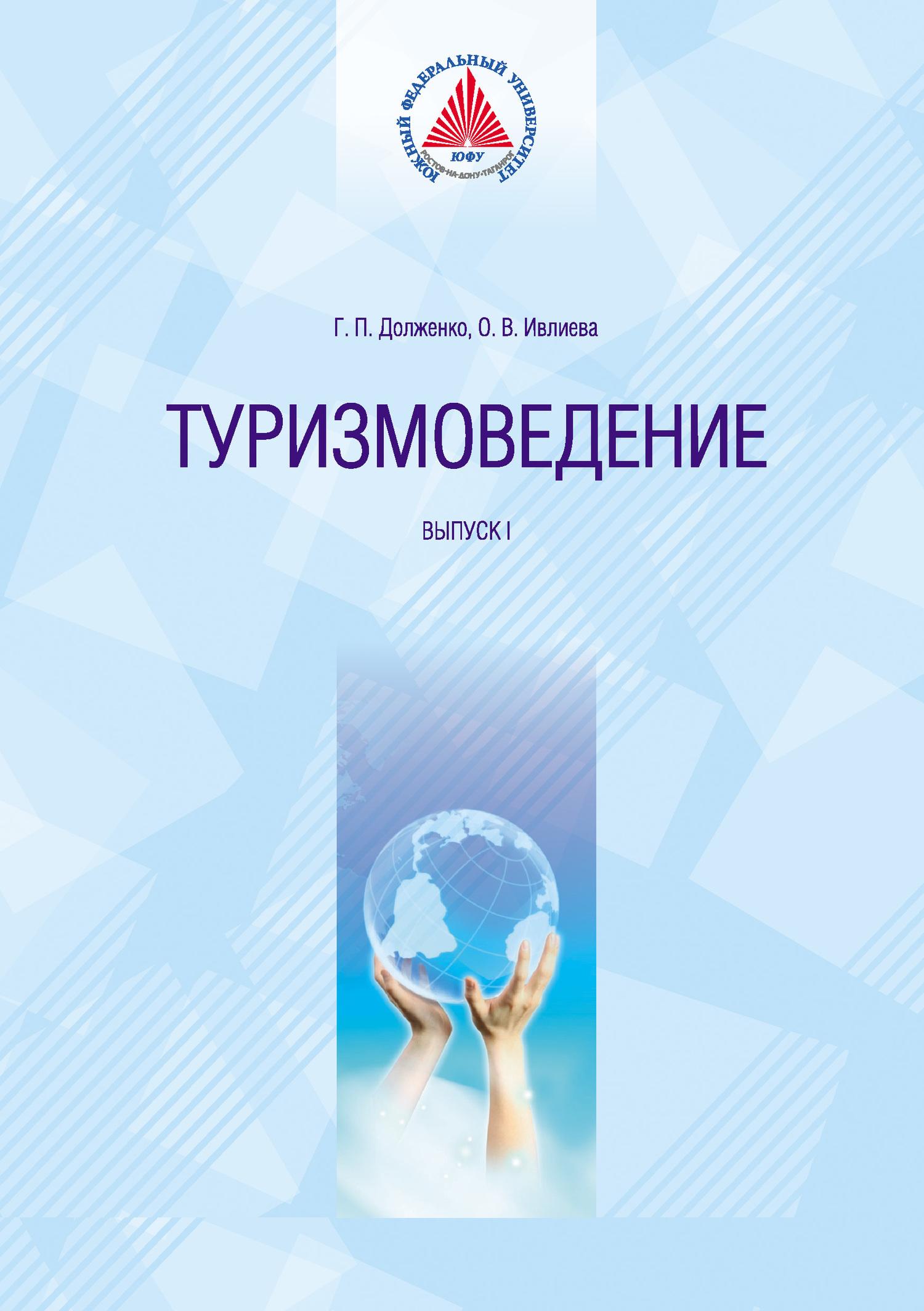 Ольга Ивлиева, Геннадий Долженко - Туризмоведение. Выпуск I