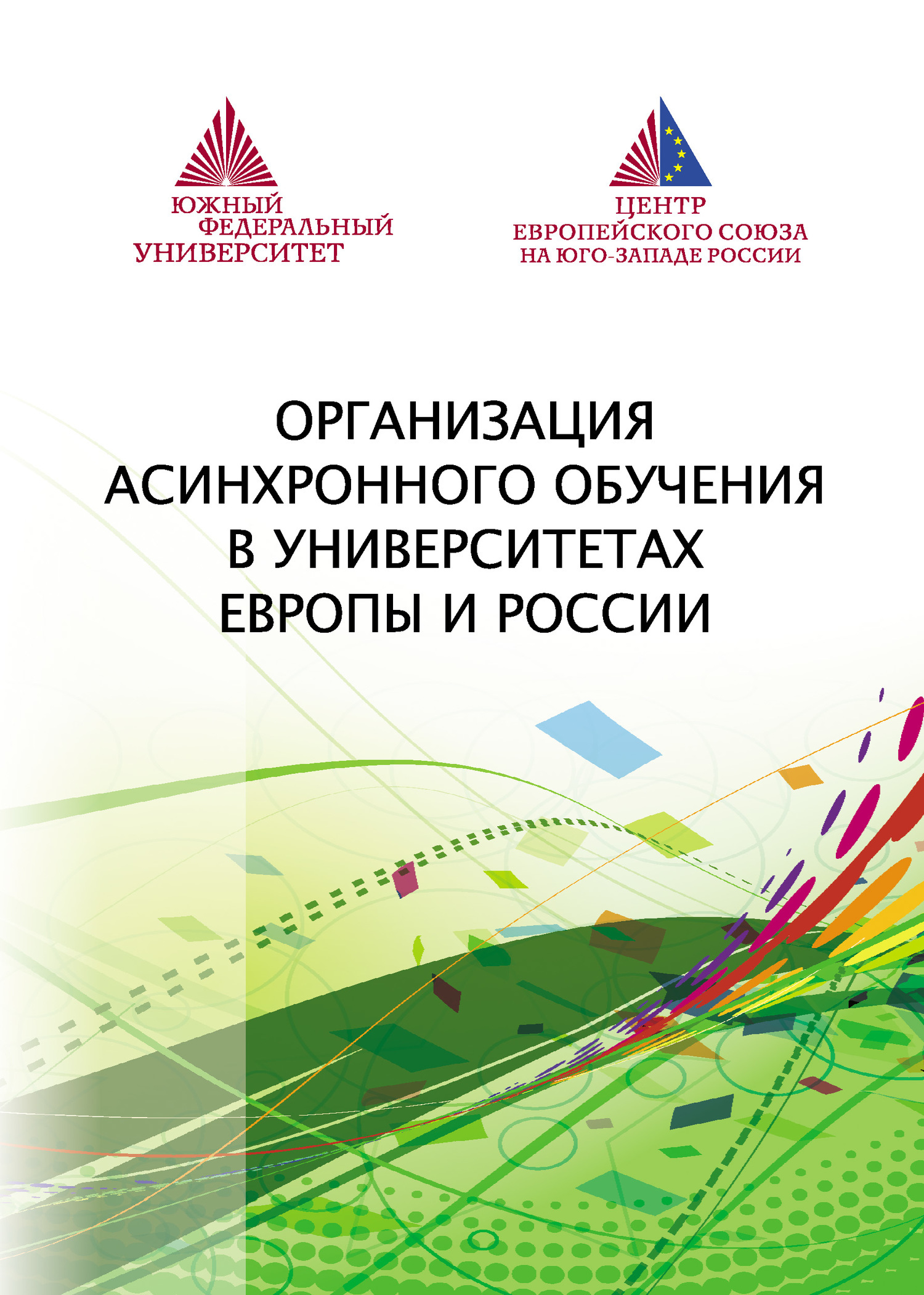 Коллектив авторов Организация асинхронного обучения в университетах Европы и России
