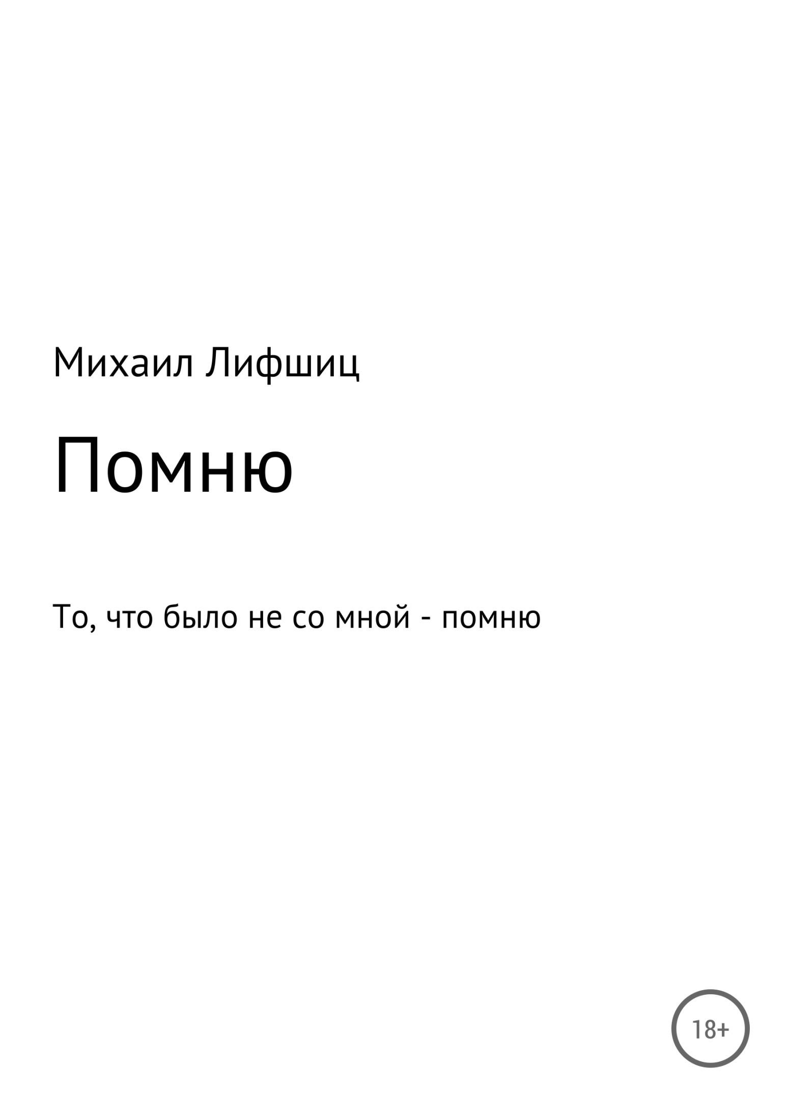 Михаил Наумович Лифшиц Один день войны михаил лифшиц враки