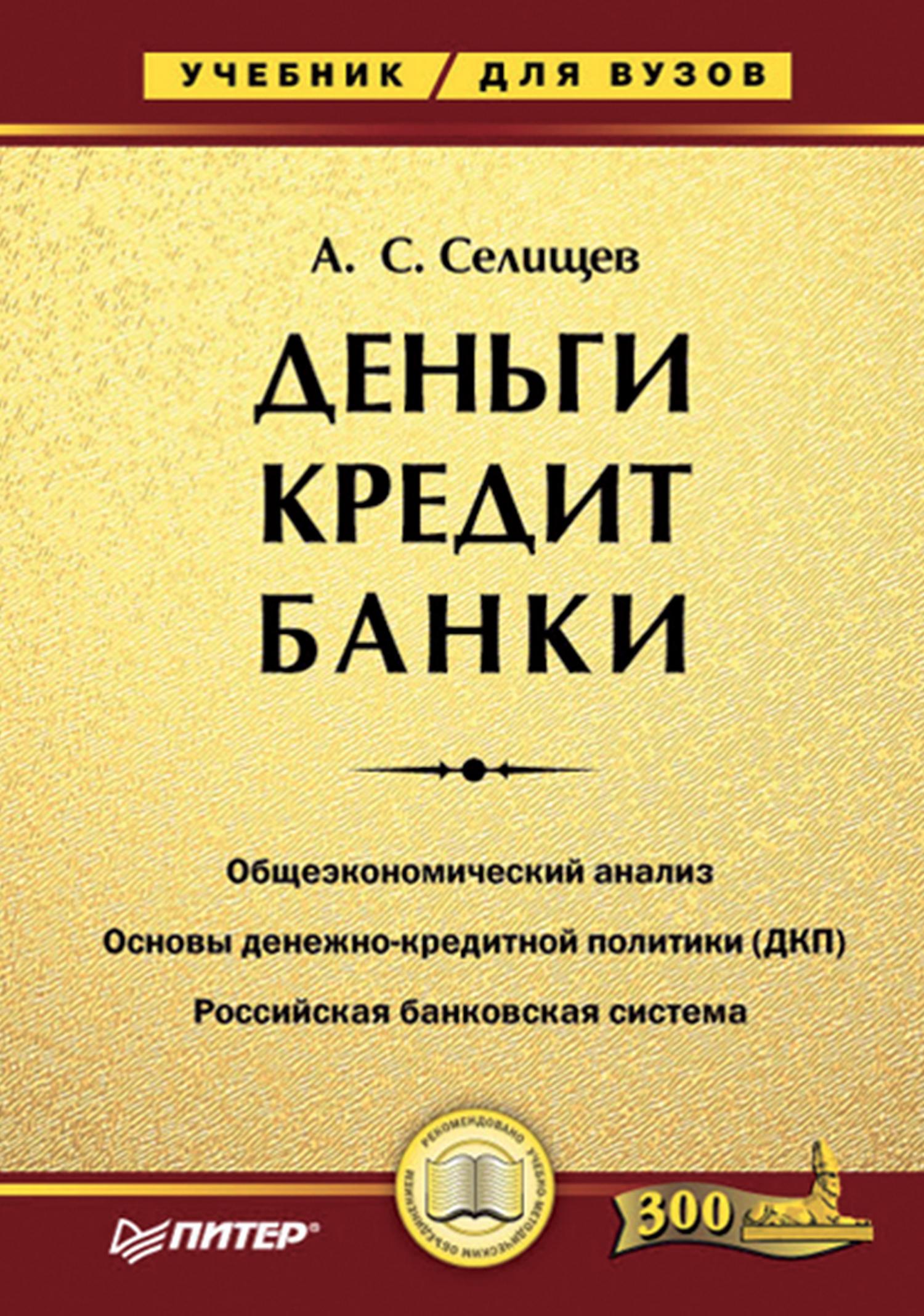 Александр Сергеевич Селищев Деньги. Кредит. Банки. Учебник для вузов
