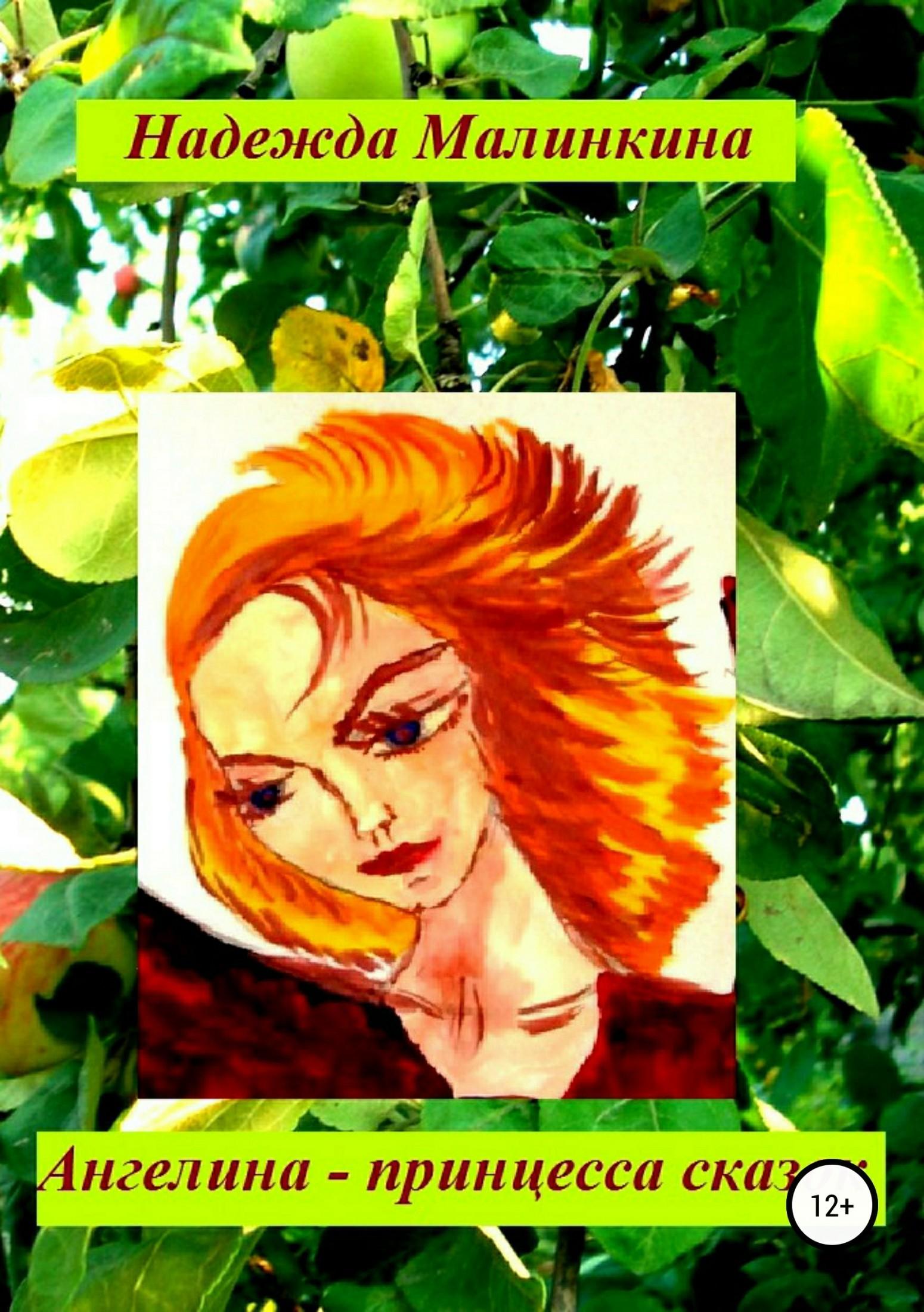 Ангелина – принцесса сказок