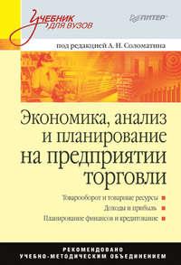 Коллектив авторов - Экономика, анализ и планирование на предприятии торговли