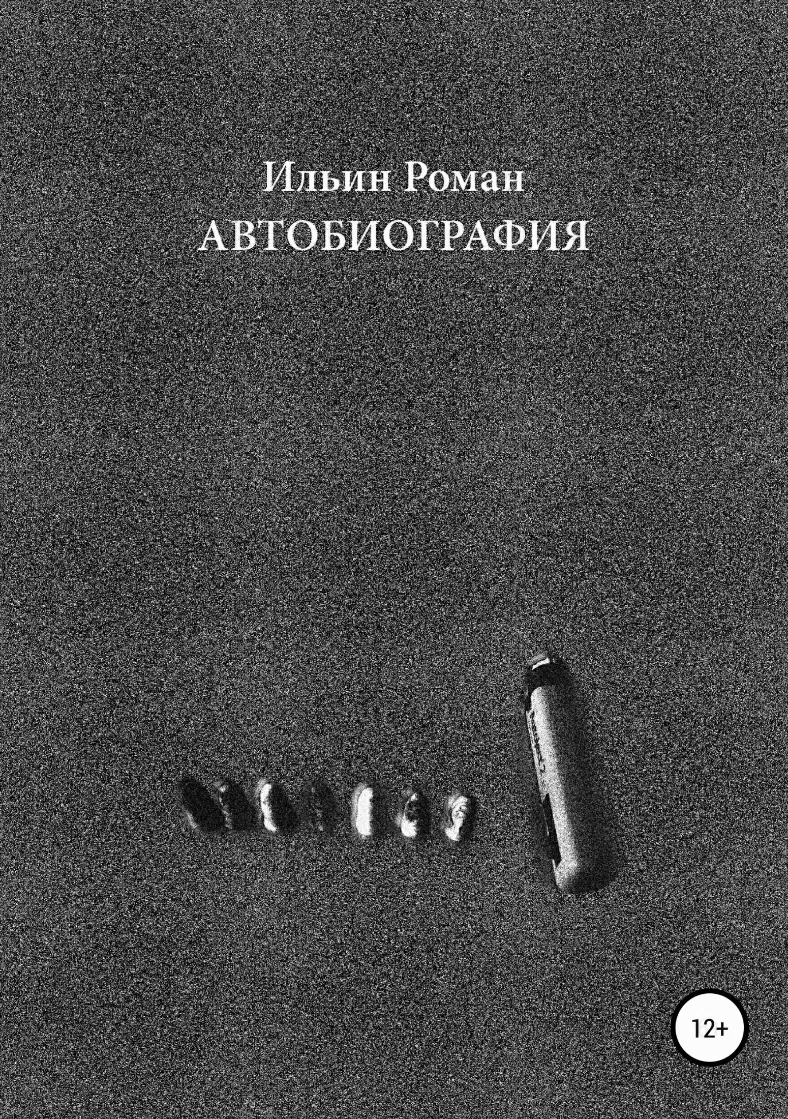 Роман Валерьевич Ильин Ильин Роман. Автобиография дряньё автобиография