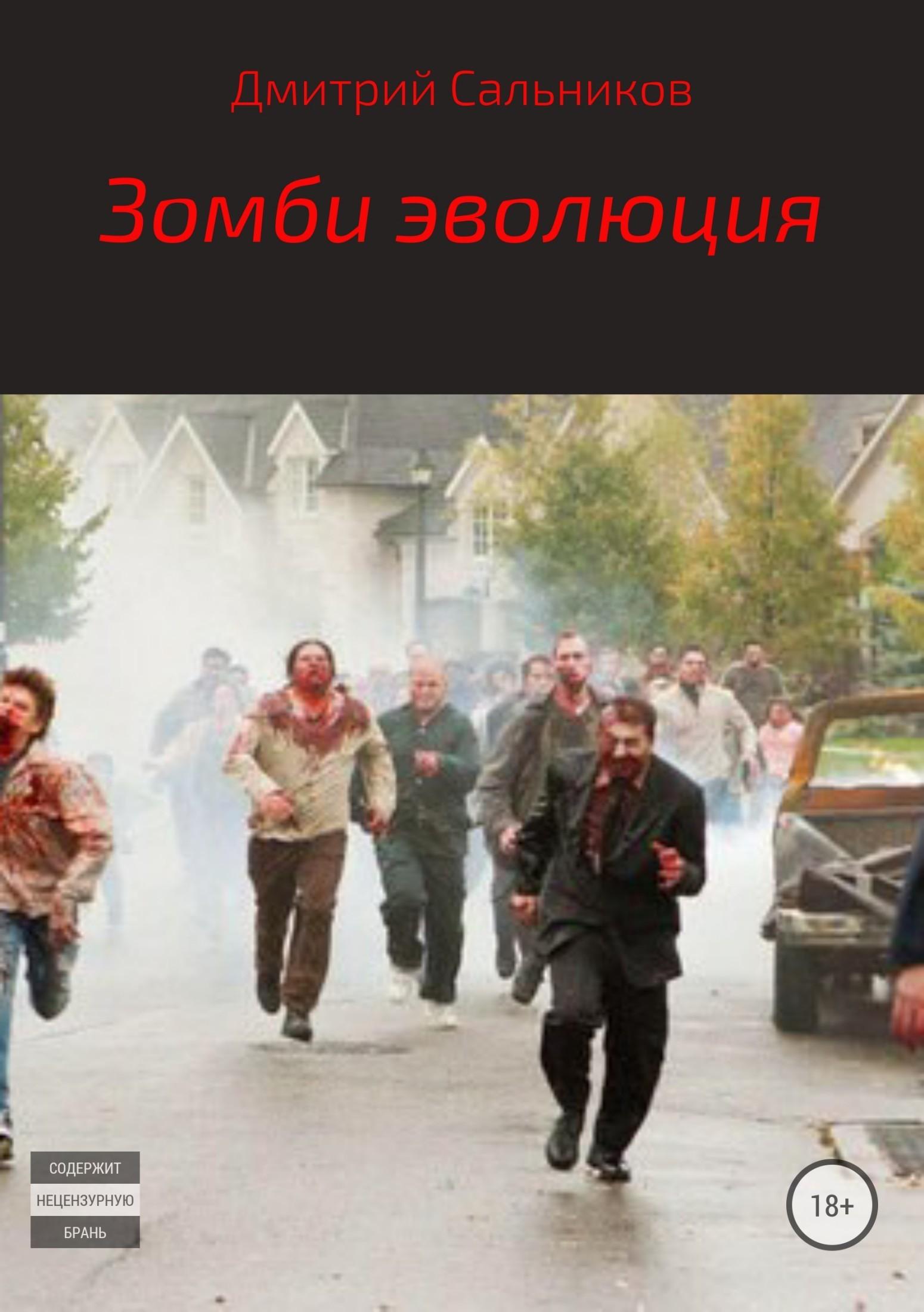 Дмитрий Сергеевич Сальников Зомби эволюция залито асфальтом