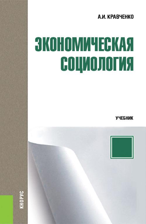Альберт Кравченко - Экономическая социология