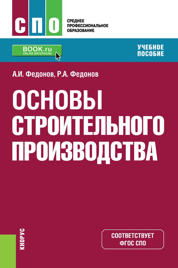 Александр Федонов Основы строительного производства