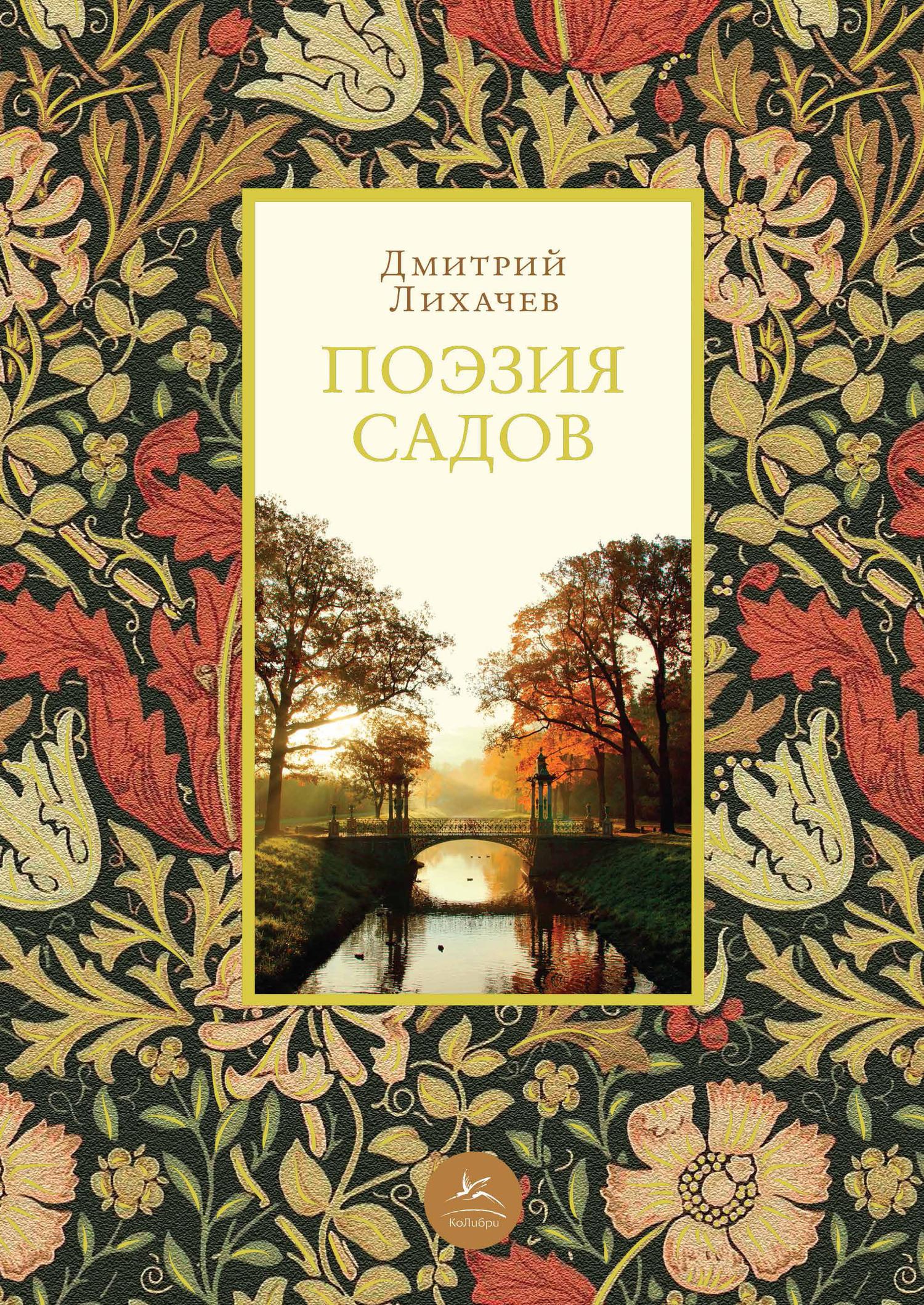 Дмитрий Лихачев Поэзия садов лихачев д воспоминания