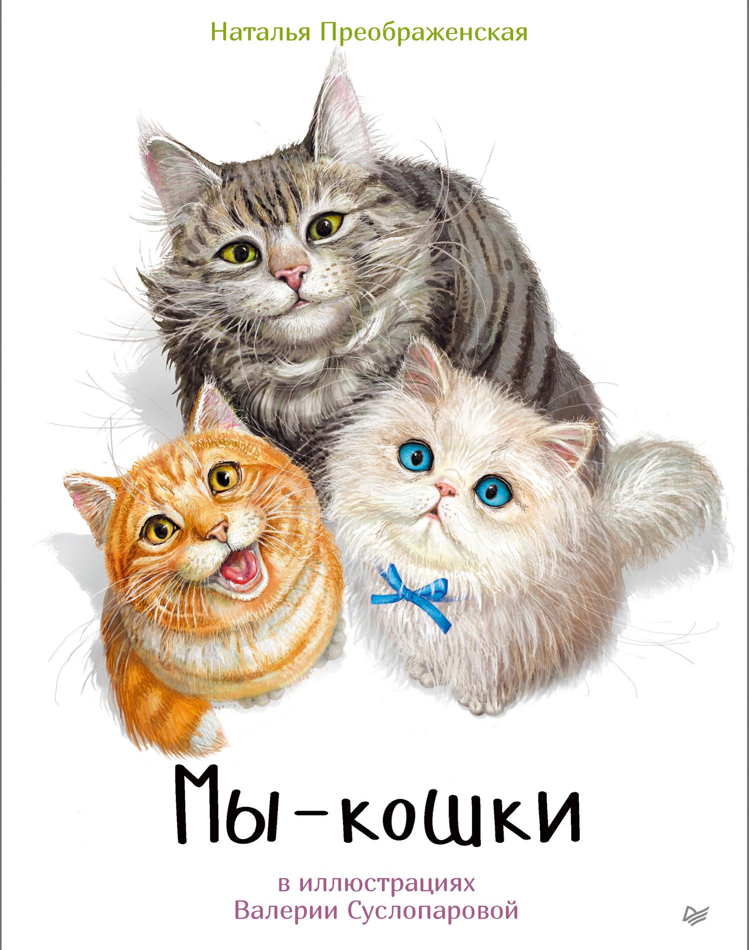 Наталья Преображенская Мы – кошки наталья перфилова капкан для глупой кошки