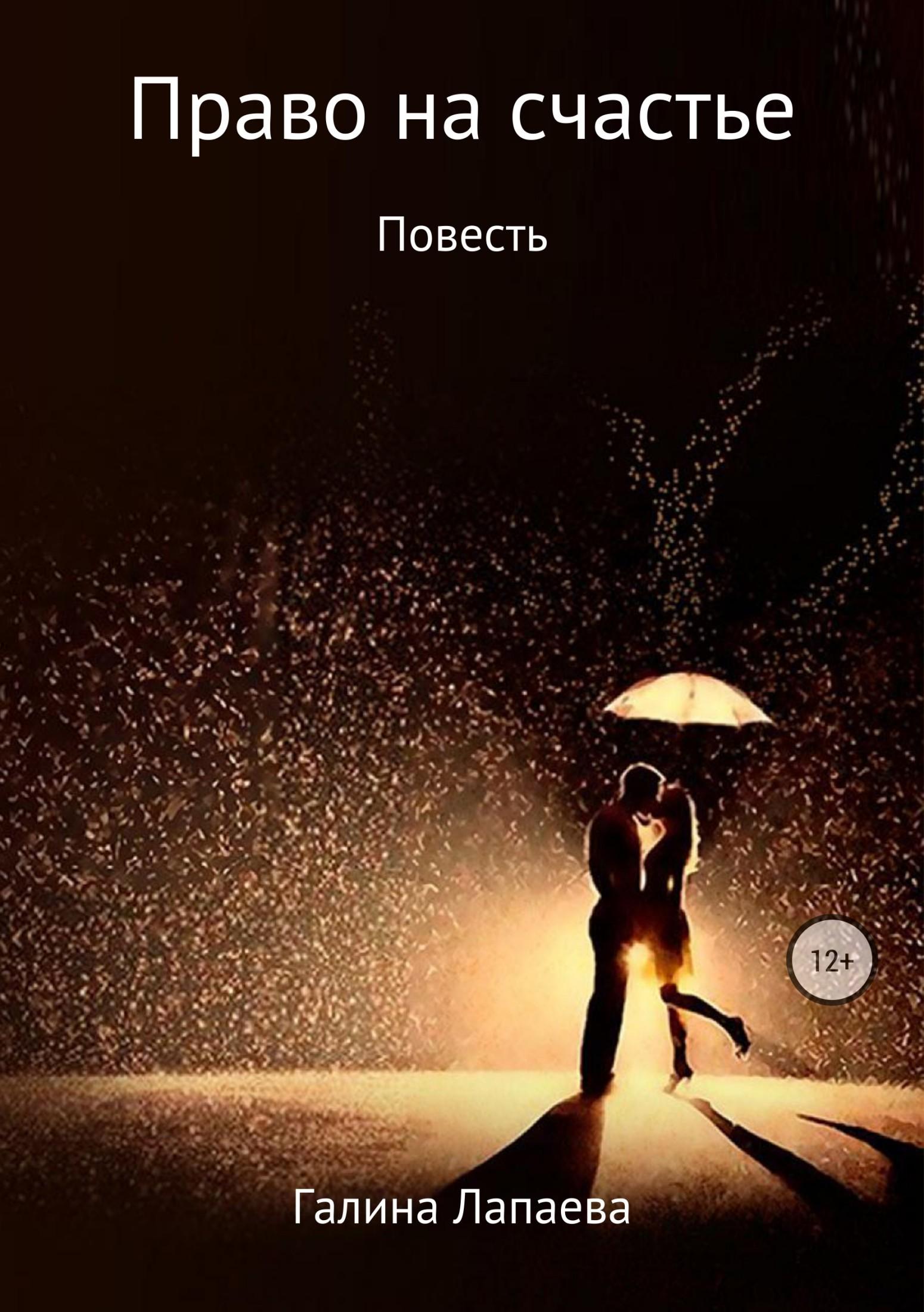 Галина Лапаева - Право на счастье