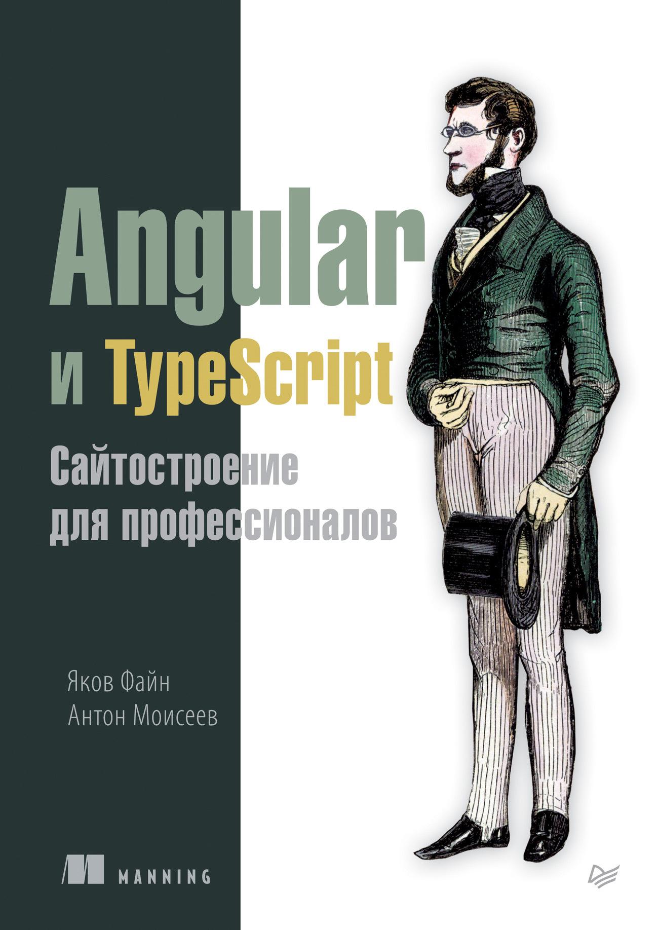 Angular и TypeScript. Сайтостроение для профессионалов (pdf+epub)