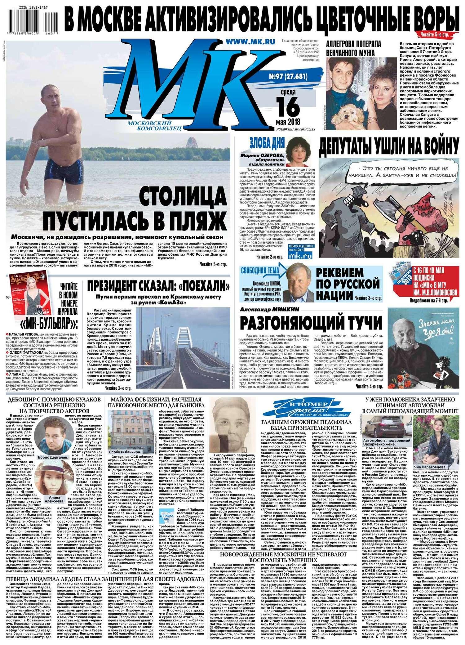 МК Московский Комсомолец 97-2018
