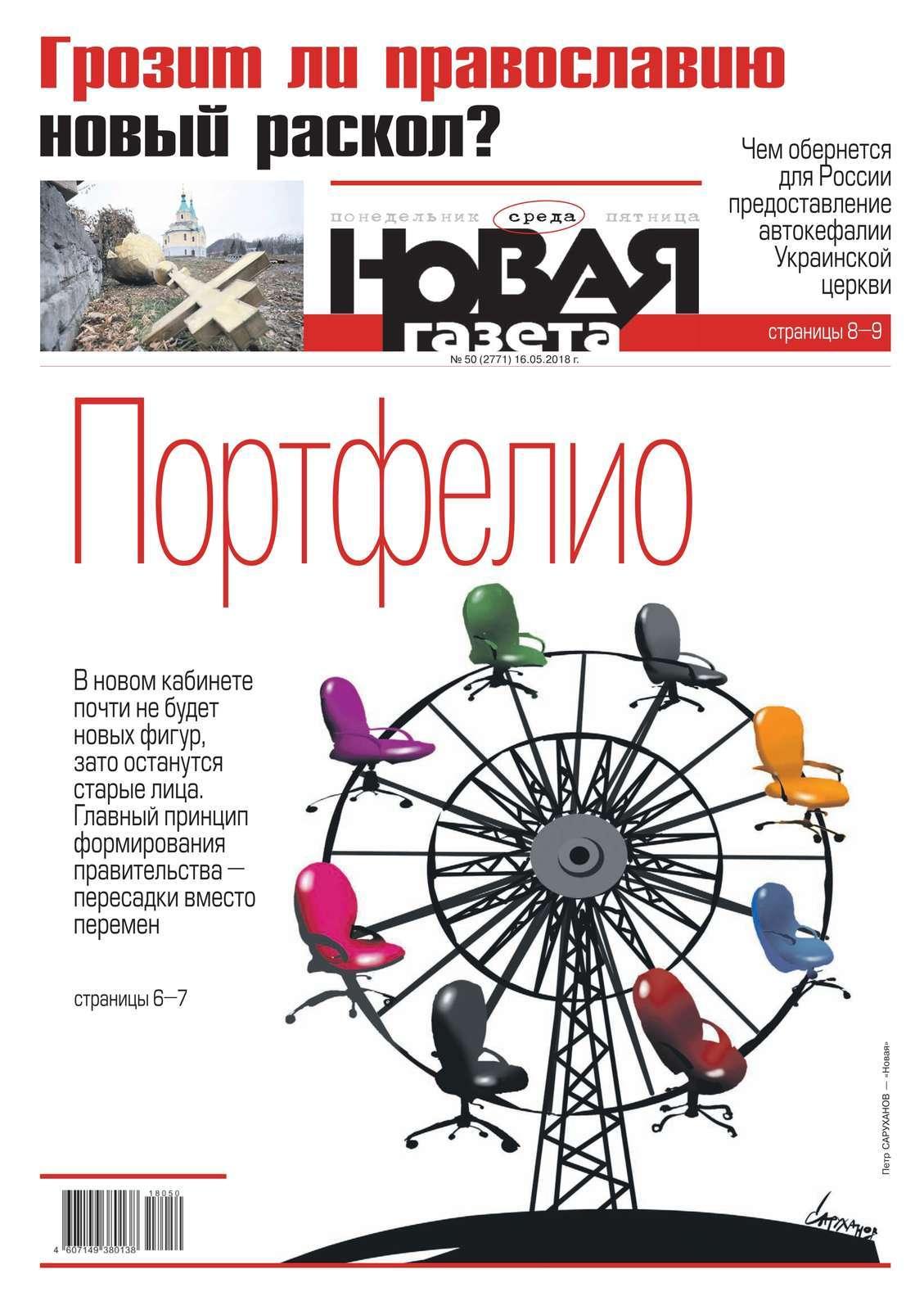 Новая Газета 50-2018