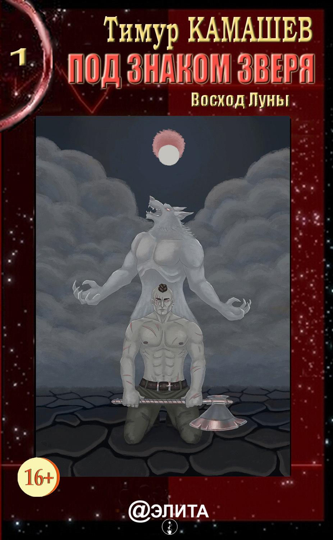 Тимур Камашев - Под знаком зверя. Восход луны