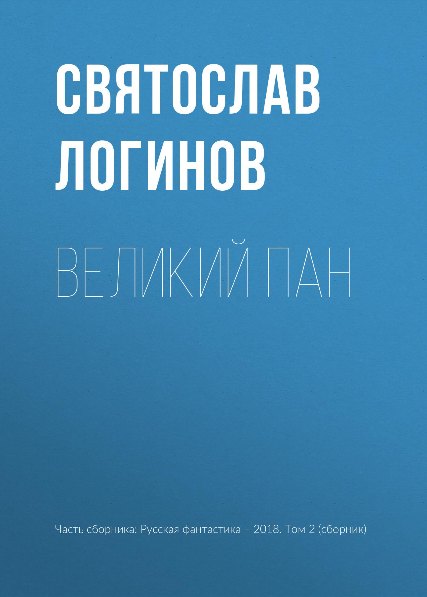 Святослав Логинов - Великий пан