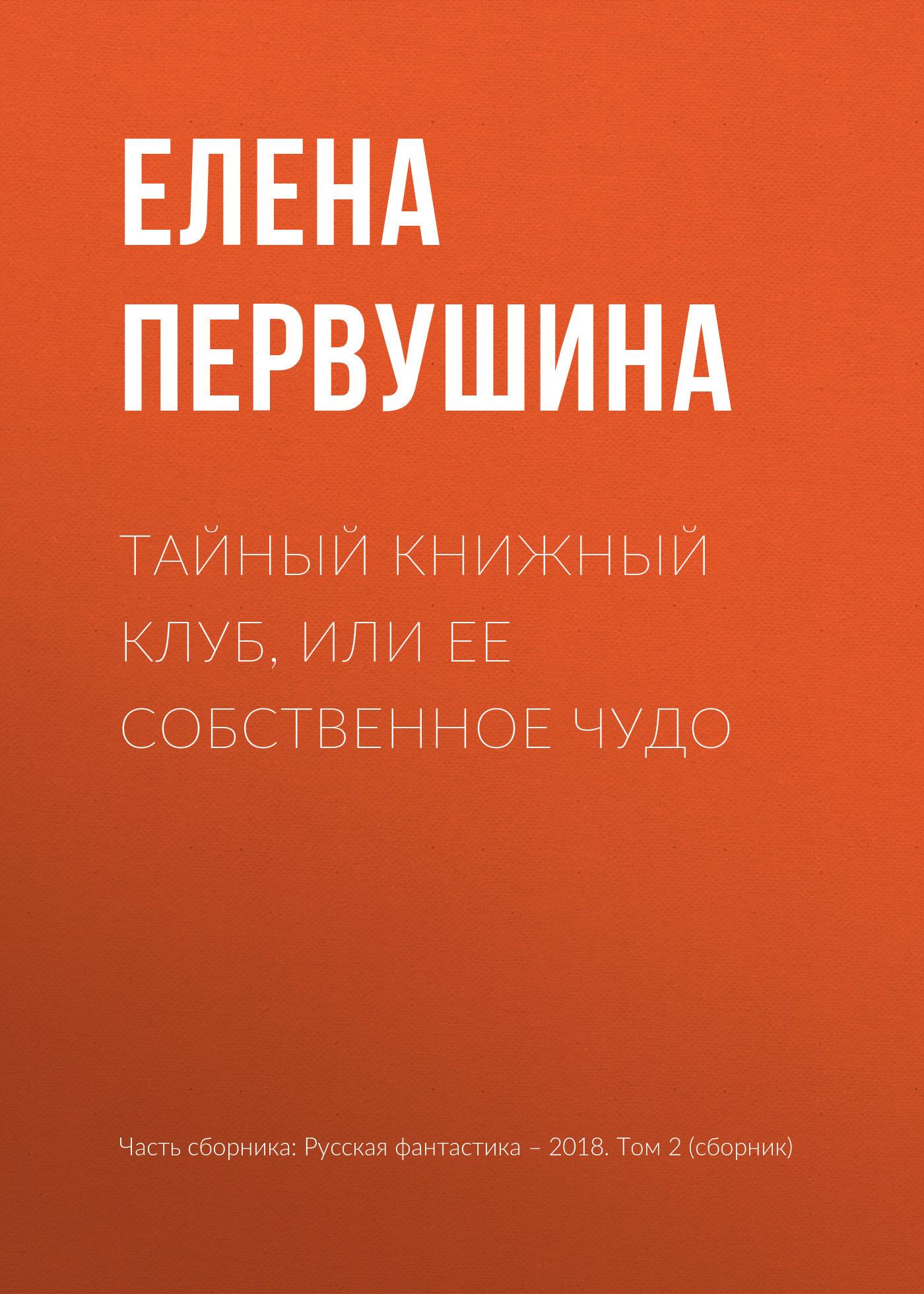 Елена Первушина - Тайный книжный клуб, или Ее собственное чудо