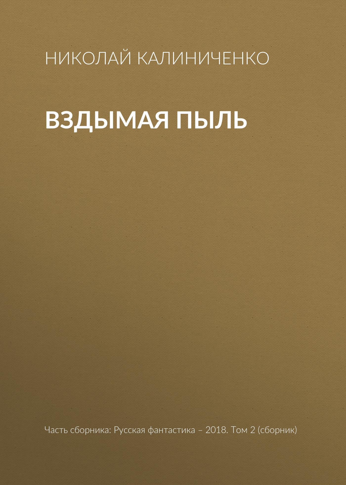 Николай Калиниченко - Вздымая пыль