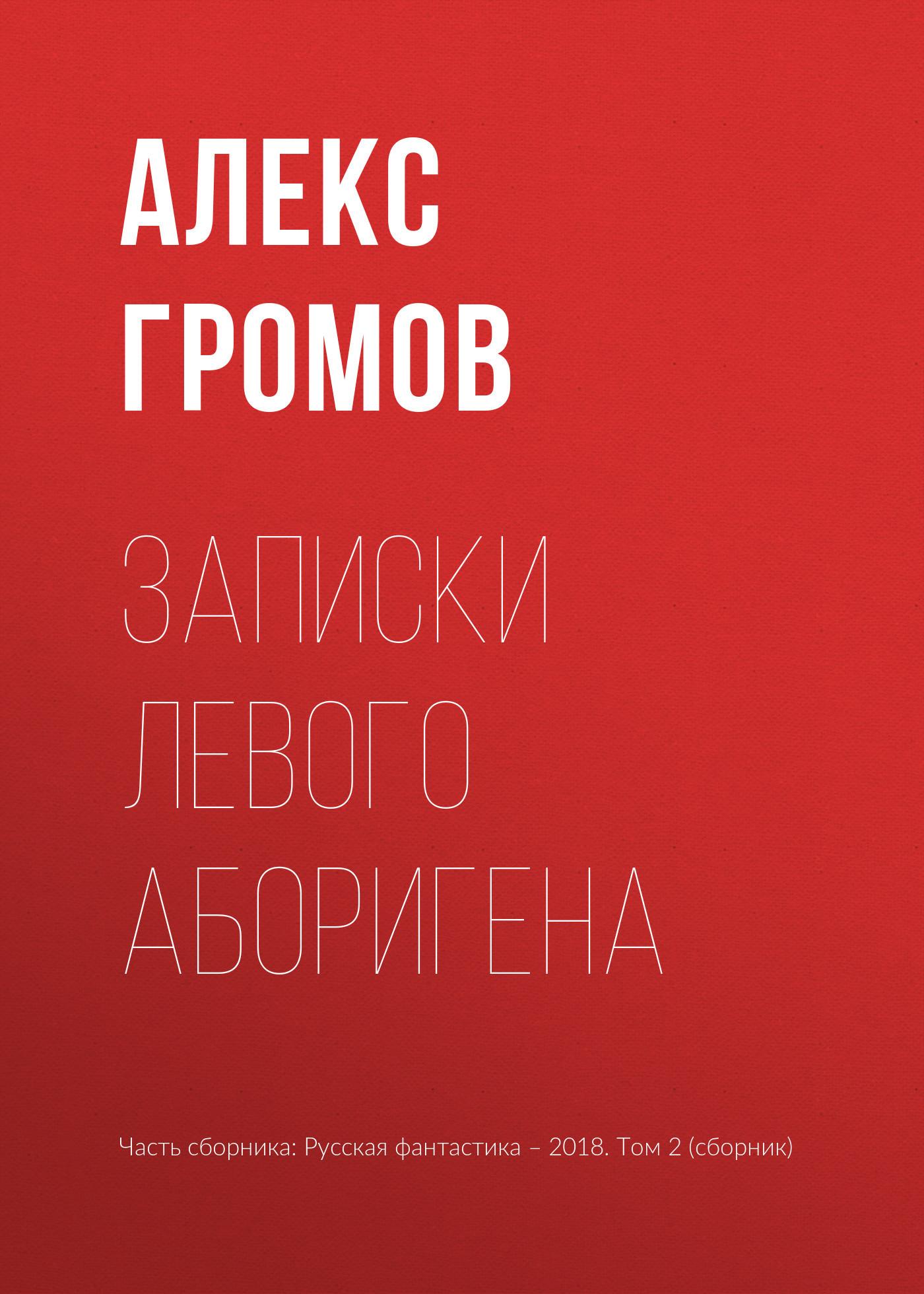 Алекс Громов Записки левого аборигена громов алекс бертран военачальники антигитлеровской коалиции