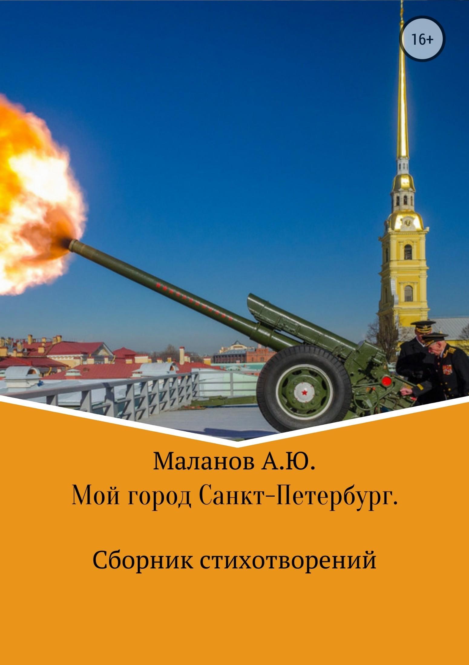 Анатолий Юрьевич Маланов Мой город Санкт-Петербург. Сборник стихотворений