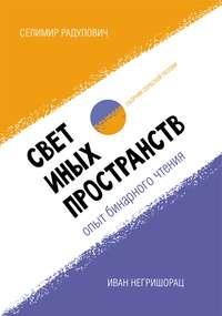Иван Негришорац - Свет иных пространств: опыт бинарного чтения. Сборник сербской поэзии