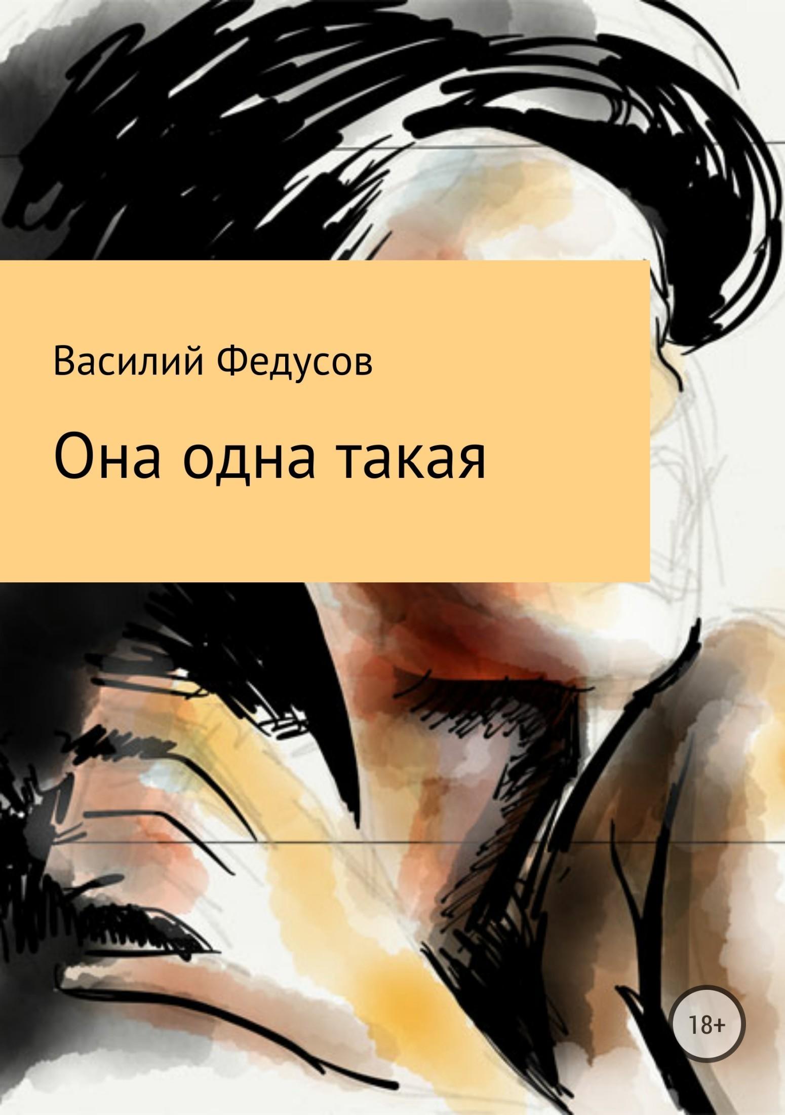 Василий Владимирович Федусов Она одна такая василий владимирович кириллов калужские очерки