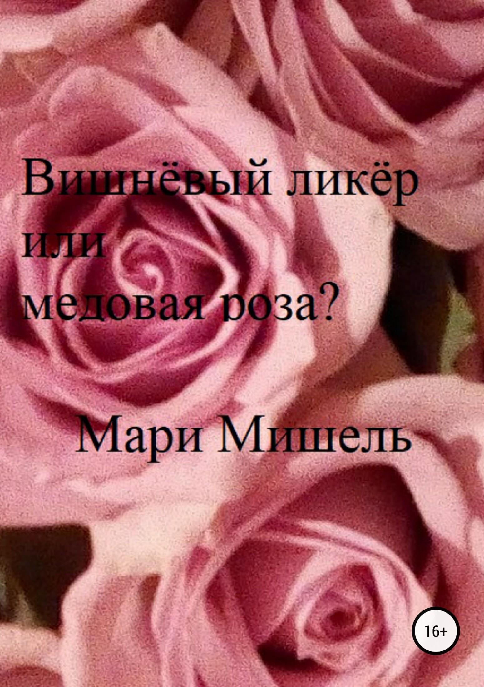 Мари Мишель - Вишнёвый ликёр или медовая роза?