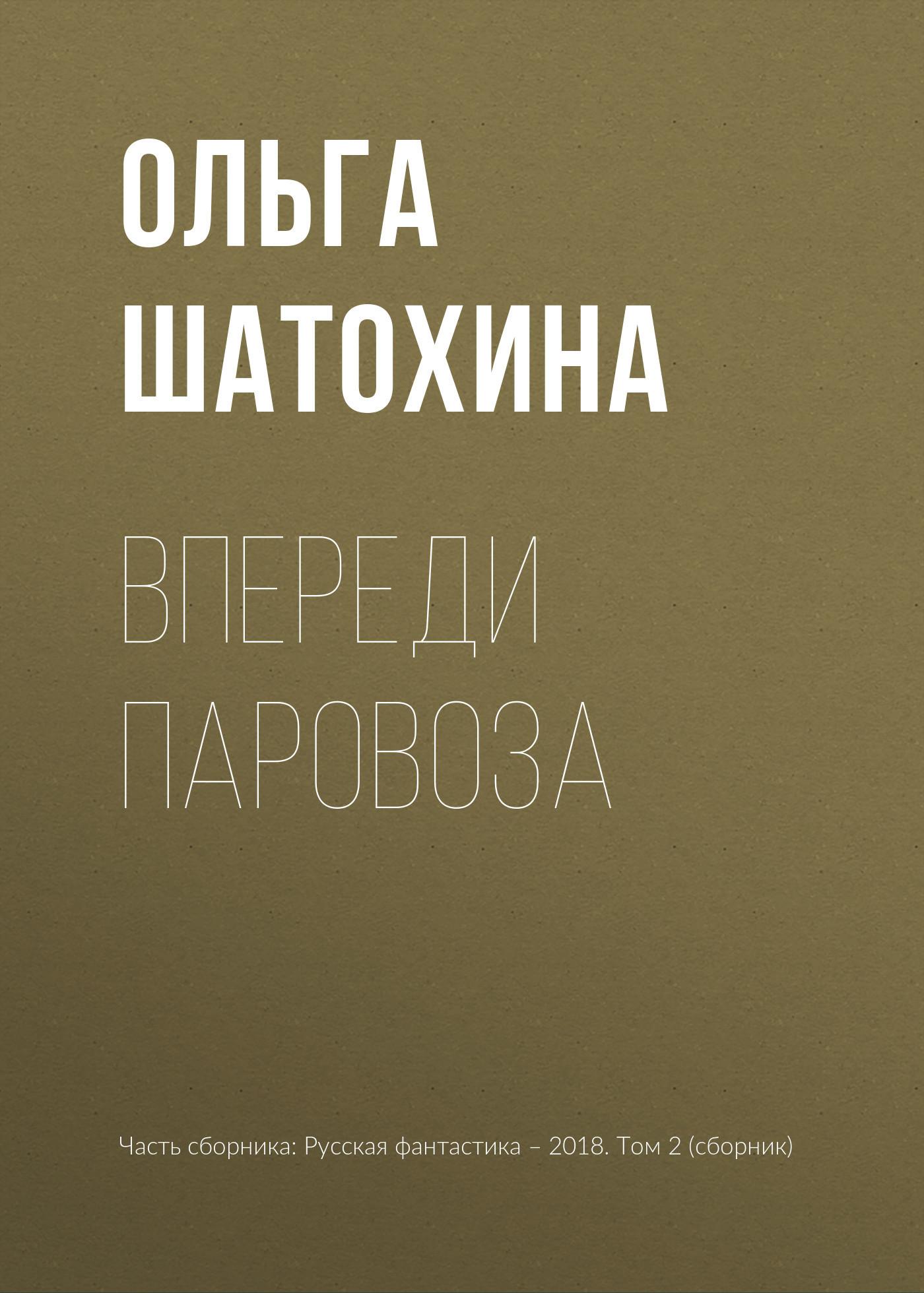 Ольга Шатохина - Впереди паровоза