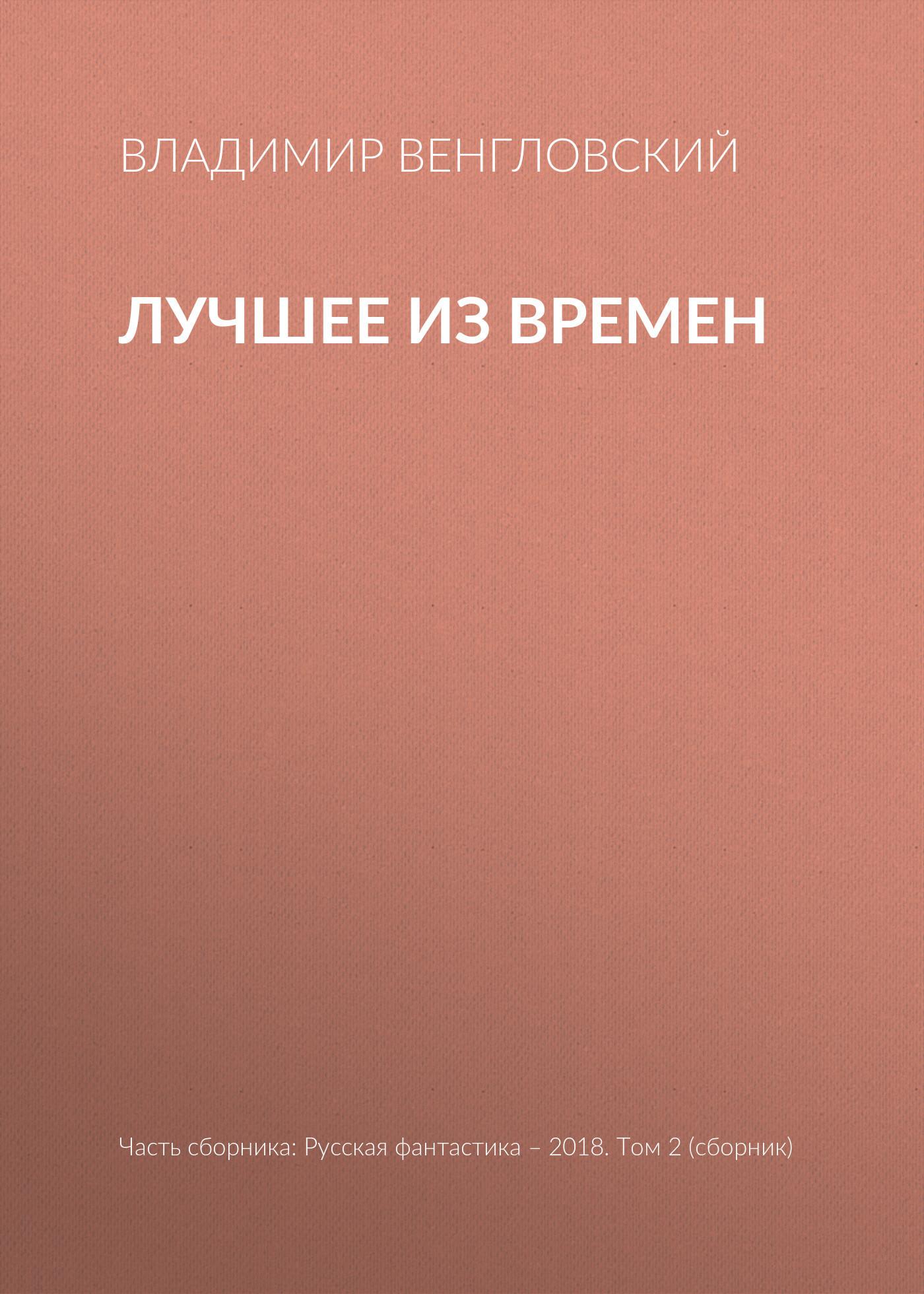 Владимир Венгловский бесплатно