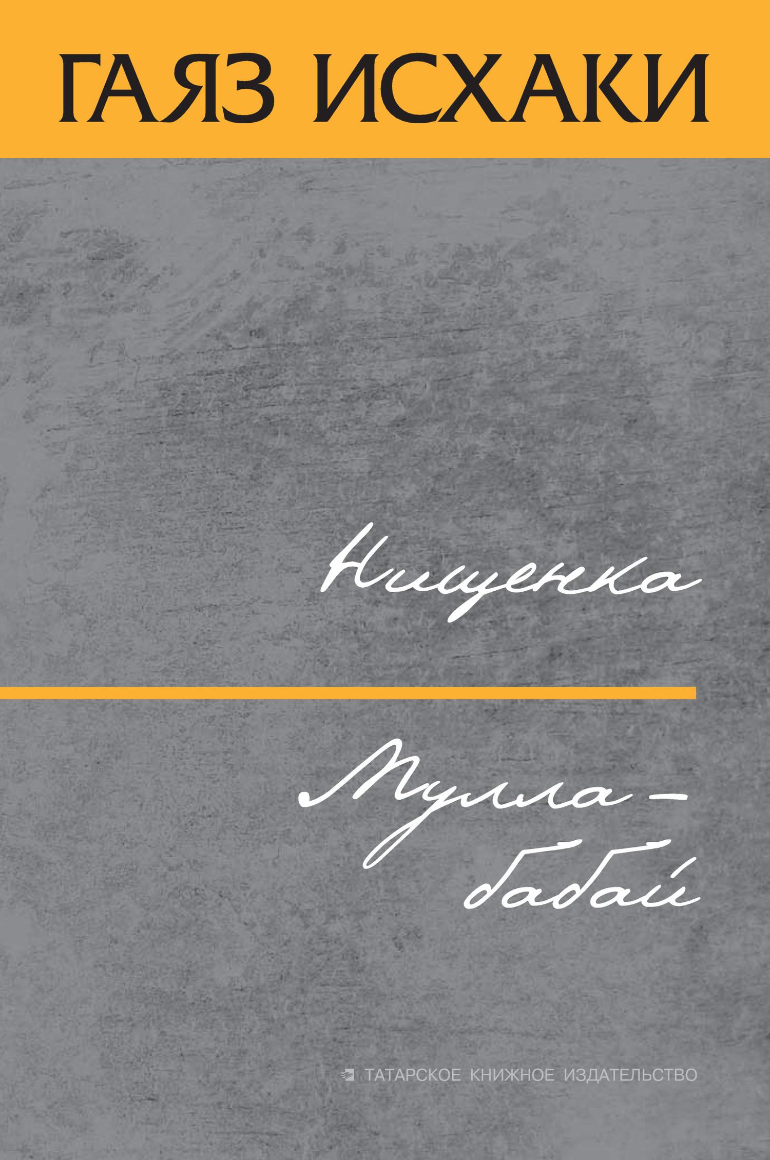 Гаяз Исхаки Нищенка. Мулла-бабай (сборник) воплощение мечты