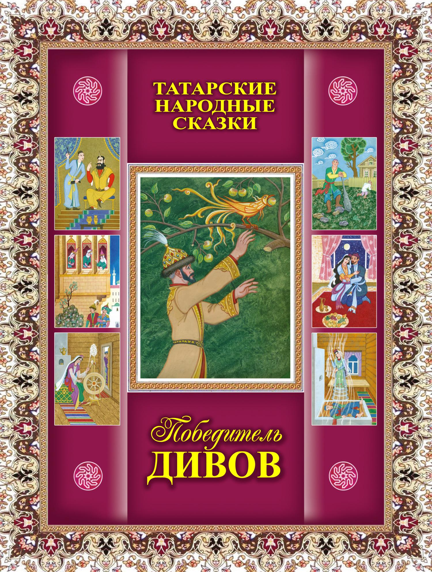 Сборник, Ленар Замалетдинов - Победитель дивов. Татарские народные сказки