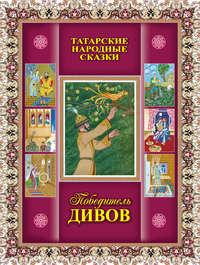 Сборник - Победитель дивов. Татарские народные сказки