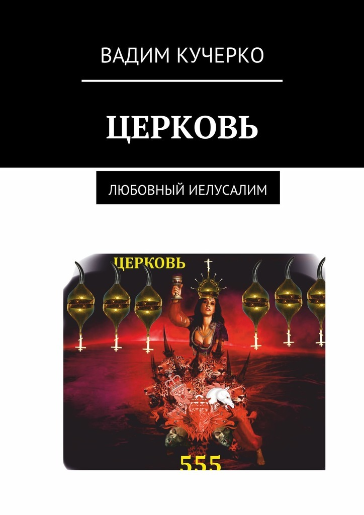 Вадим Кучерко Церковь. Любовный Иелусалим церковь и церковное устройство