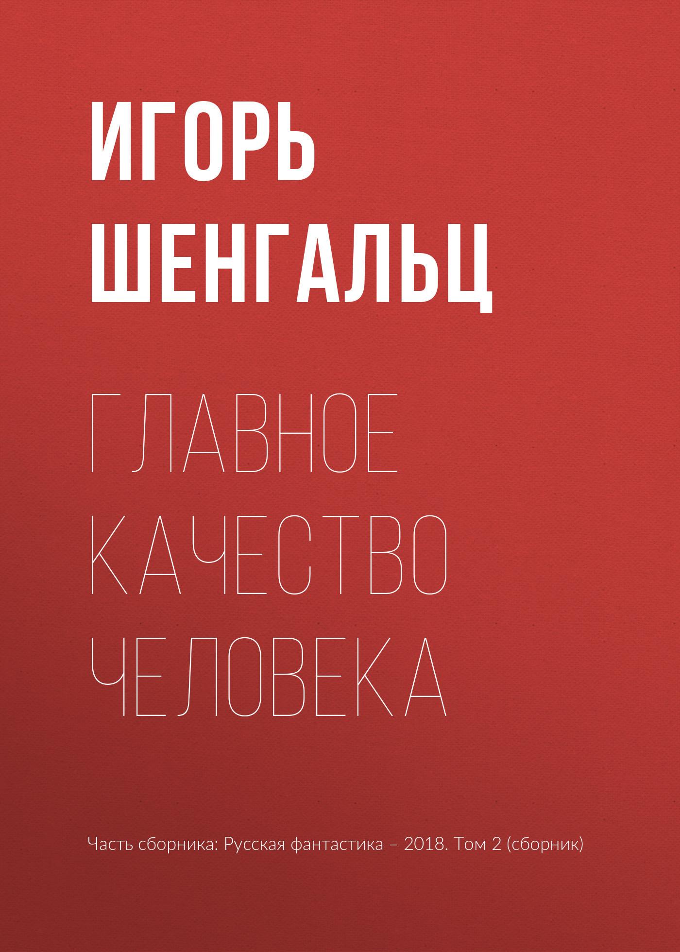 Игорь Шенгальц - Главное качество человека
