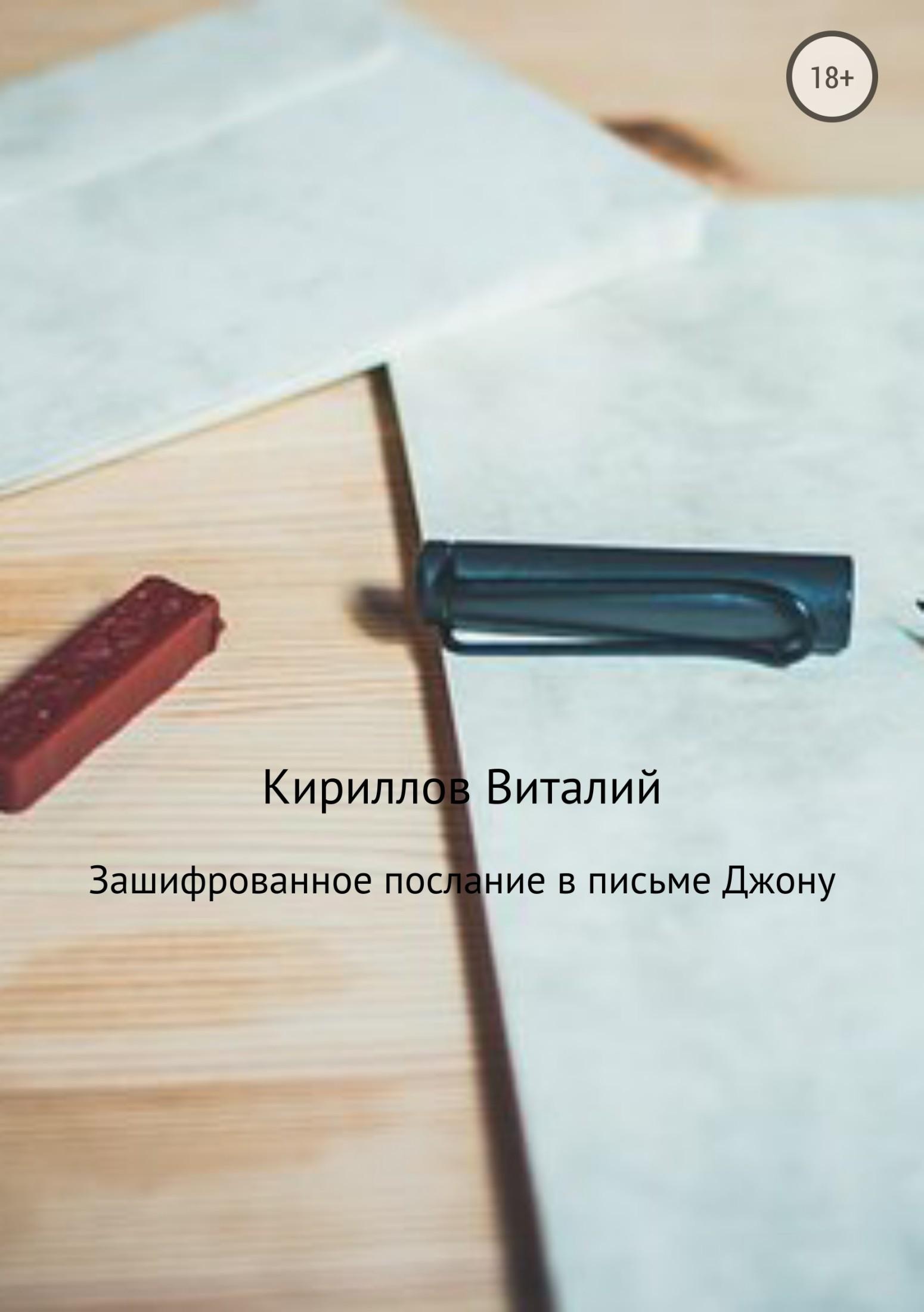 Виталий Кириллов - Зашифрованное послание в письме Джону