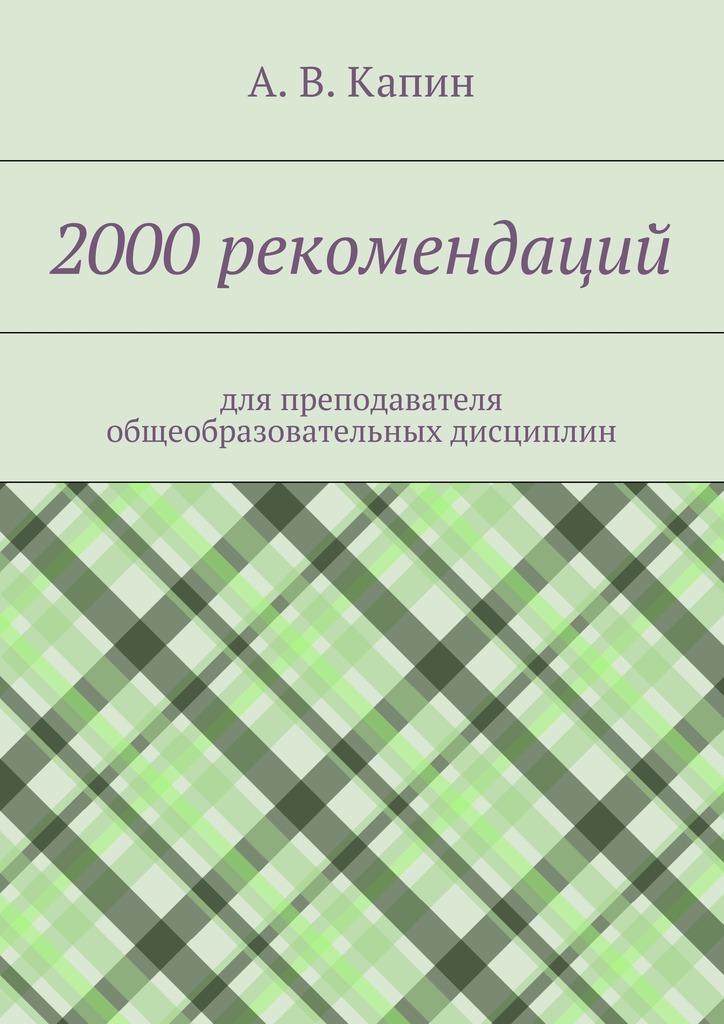 А. Капин - 2000рекомендаций. для преподавателя общеобразовательных дисциплин