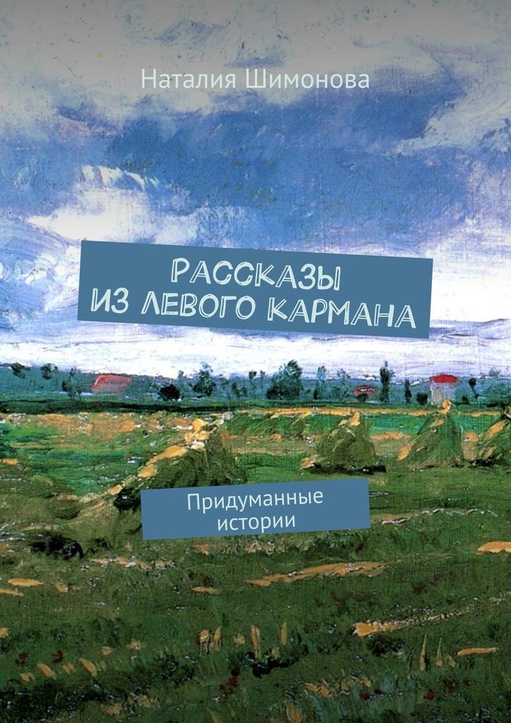 Обложка книги Рассказы излевого кармана. Придуманные истории, автор Наталия Шимонова