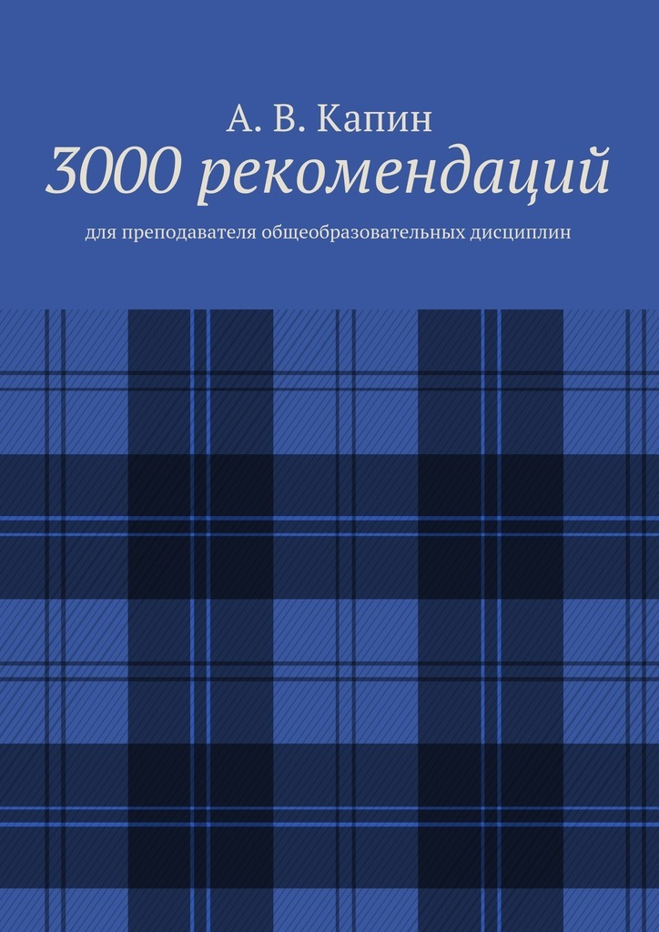 А. Капин - 3000рекомендаций. Для преподавателя общеобразовательных дисциплин